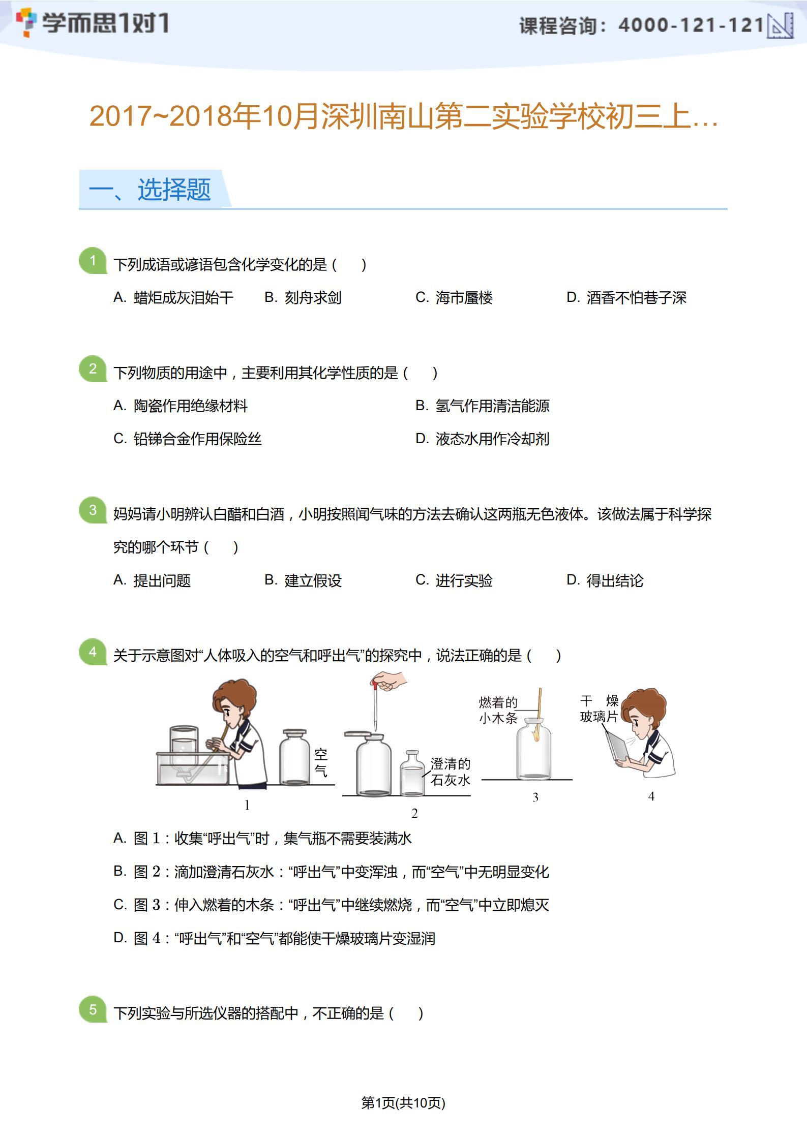 2017-2018学年10月深圳南山第二实验学校初三上月考化学试卷及答案