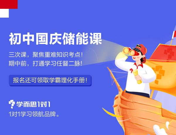 国庆8人班短期课