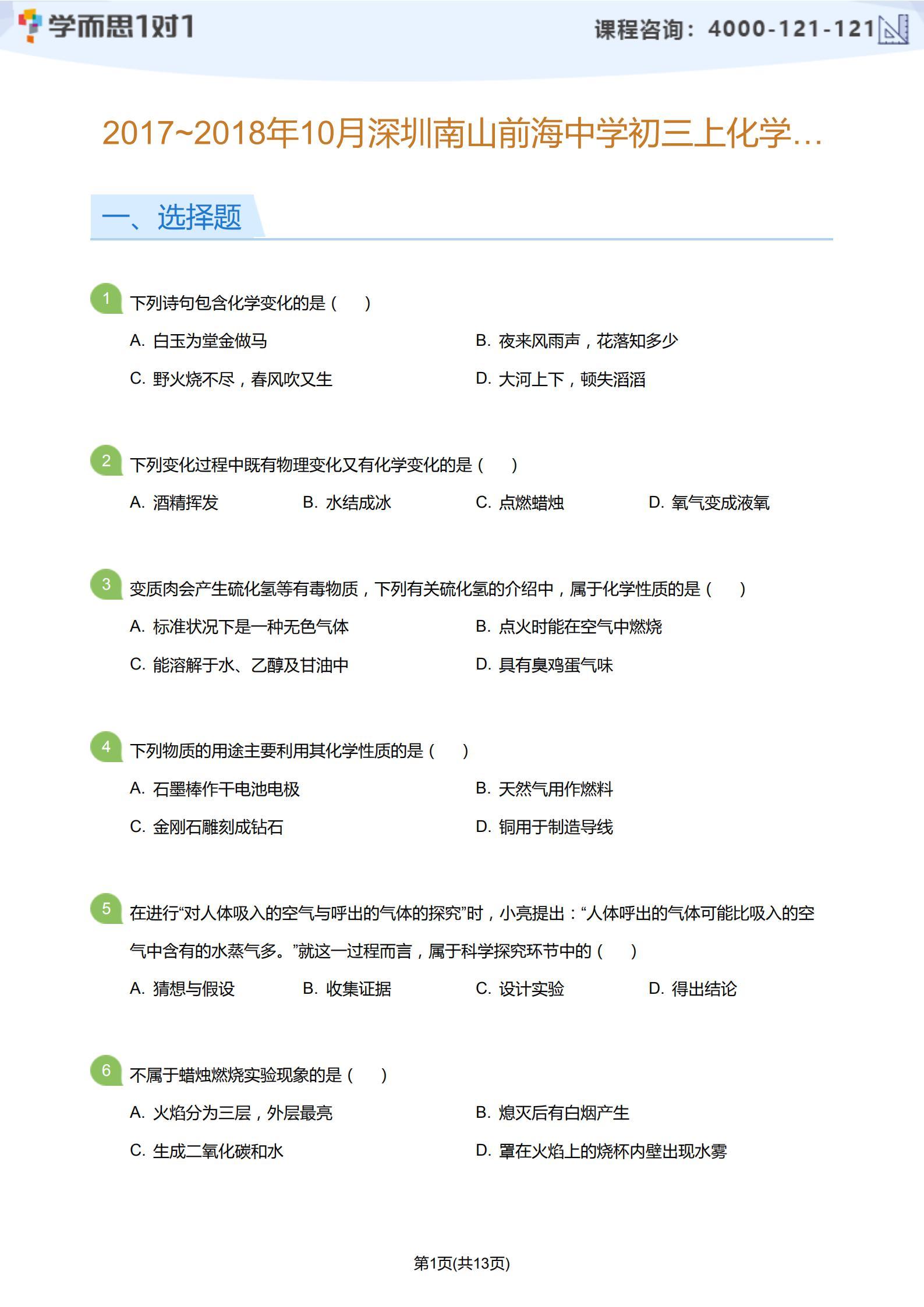 2017-2018学年10月深圳前海中学初三上月考化学试卷及答案
