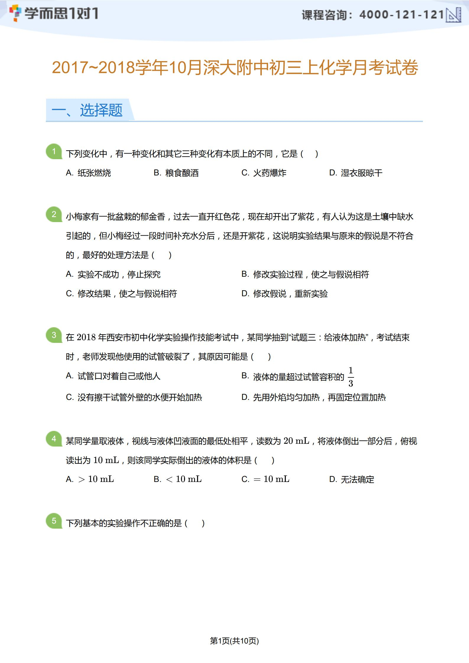 2017-2018学年10月深圳深大附中初三上月考化学试卷及答案