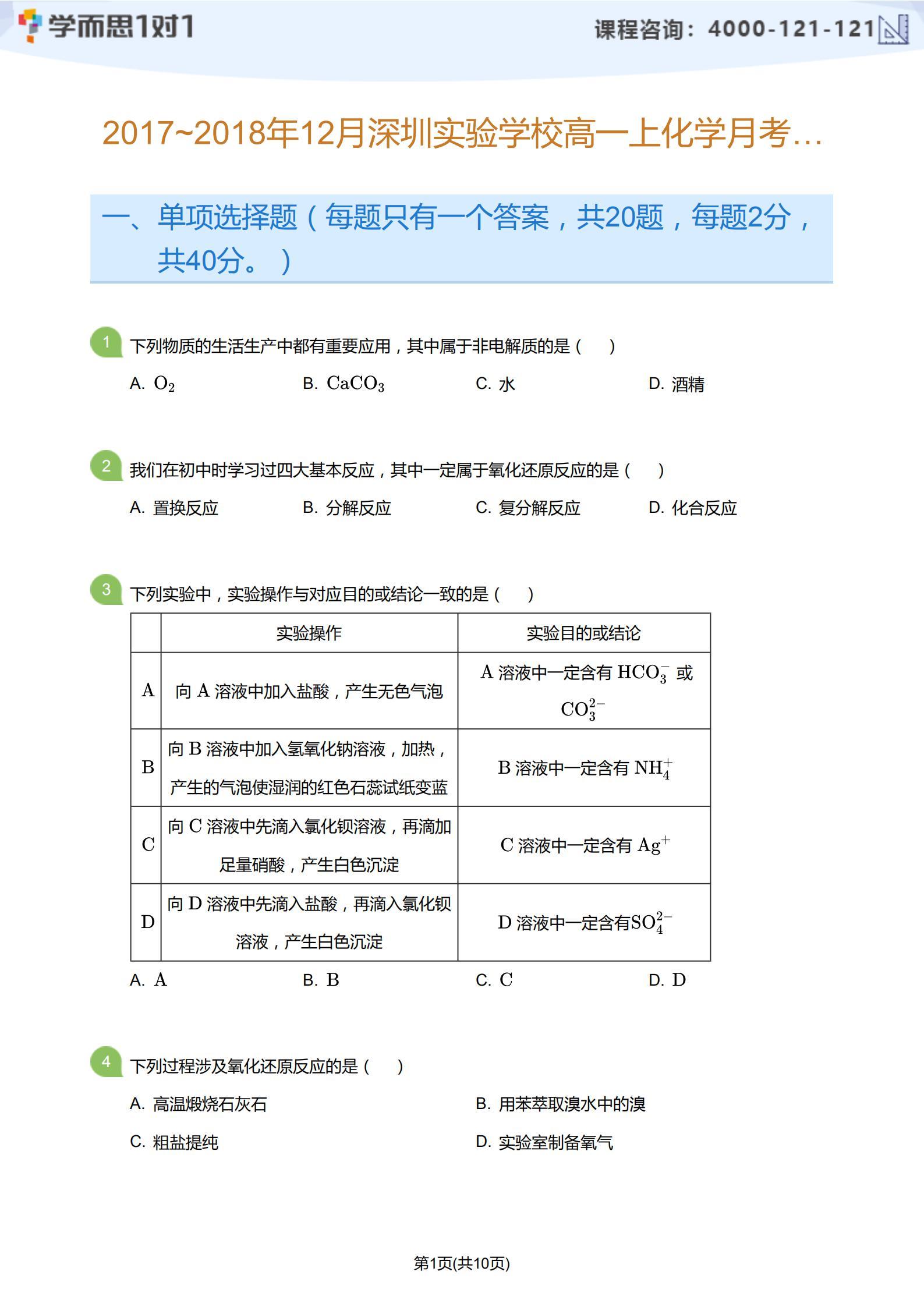 2017-2018学年12月深圳实验学校高一上月考化学试卷及答案