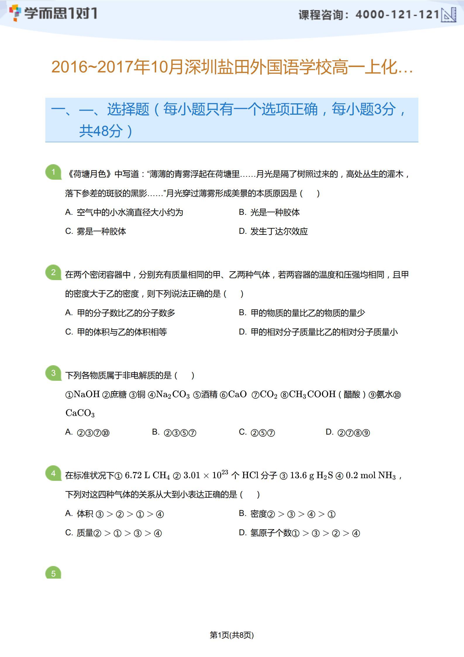 2016-2017学年10月深圳盐田外国语学校高一上月考化学试卷及答案