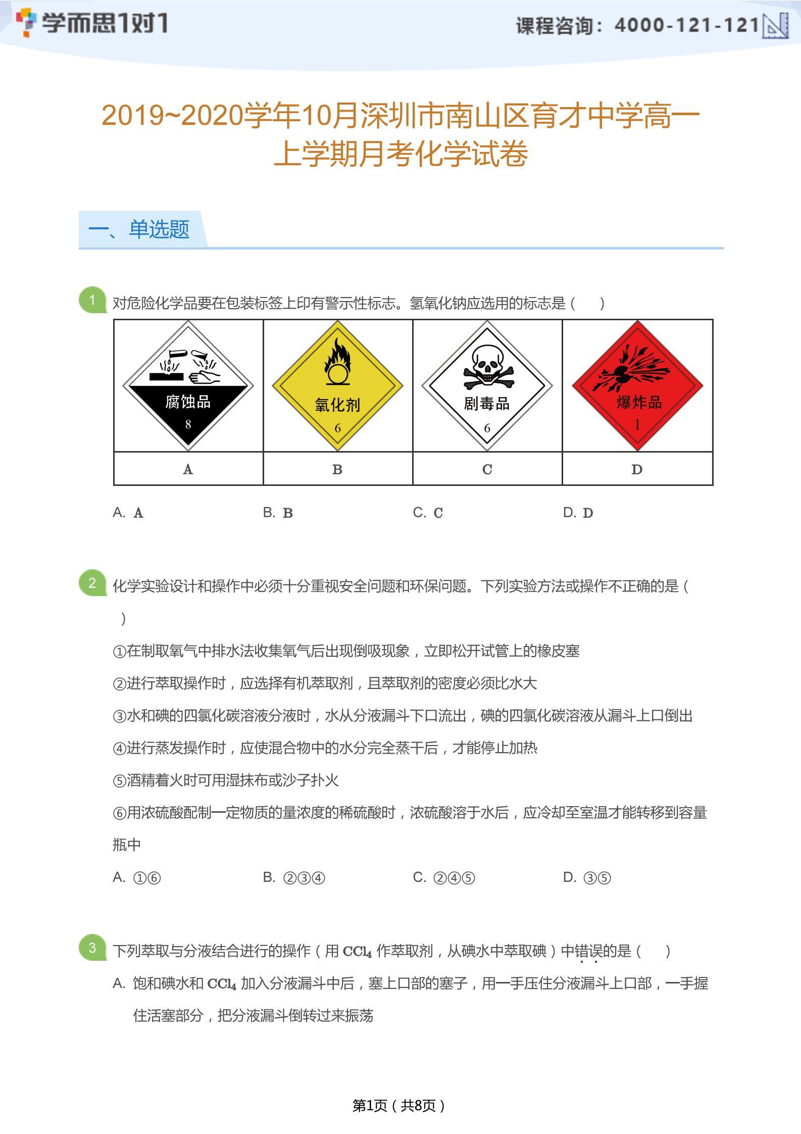 2020年深圳高一上月考化学试卷及答案