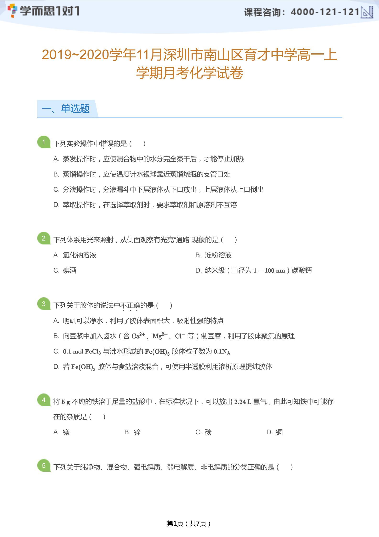 2019-2020学年11月深圳育才中学高一上月考化学试卷及答案