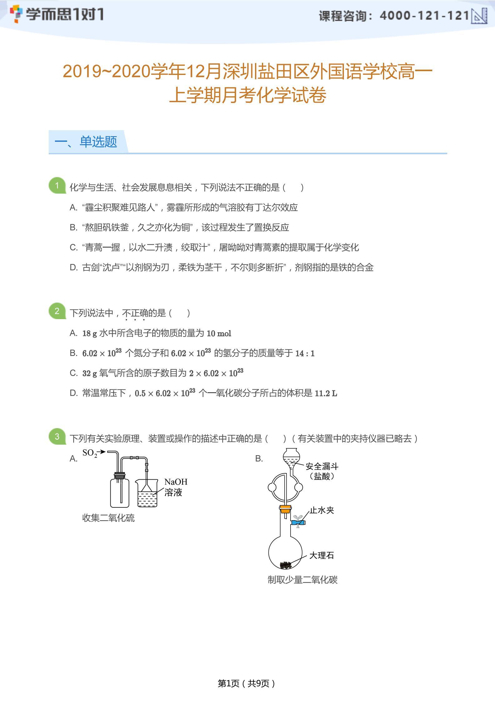 2019-2020学年12月深圳盐田外国语学校高一上月考化学试卷及答案