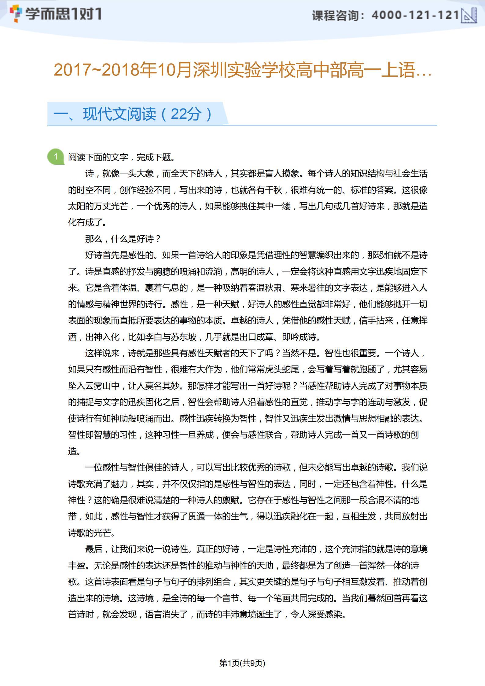 2017-2018学年10月深圳实验学校高一上月考语文试卷及答案