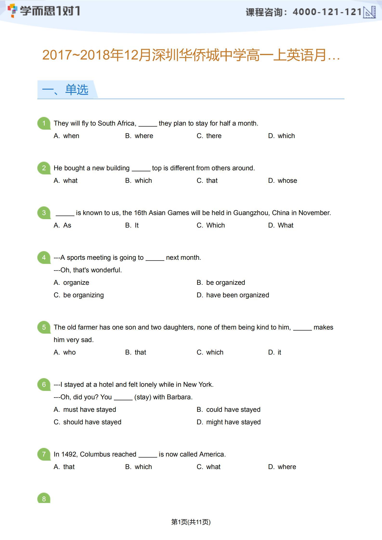 2017-2018学年12月深圳华侨城中学高一上月考英语试卷及答案