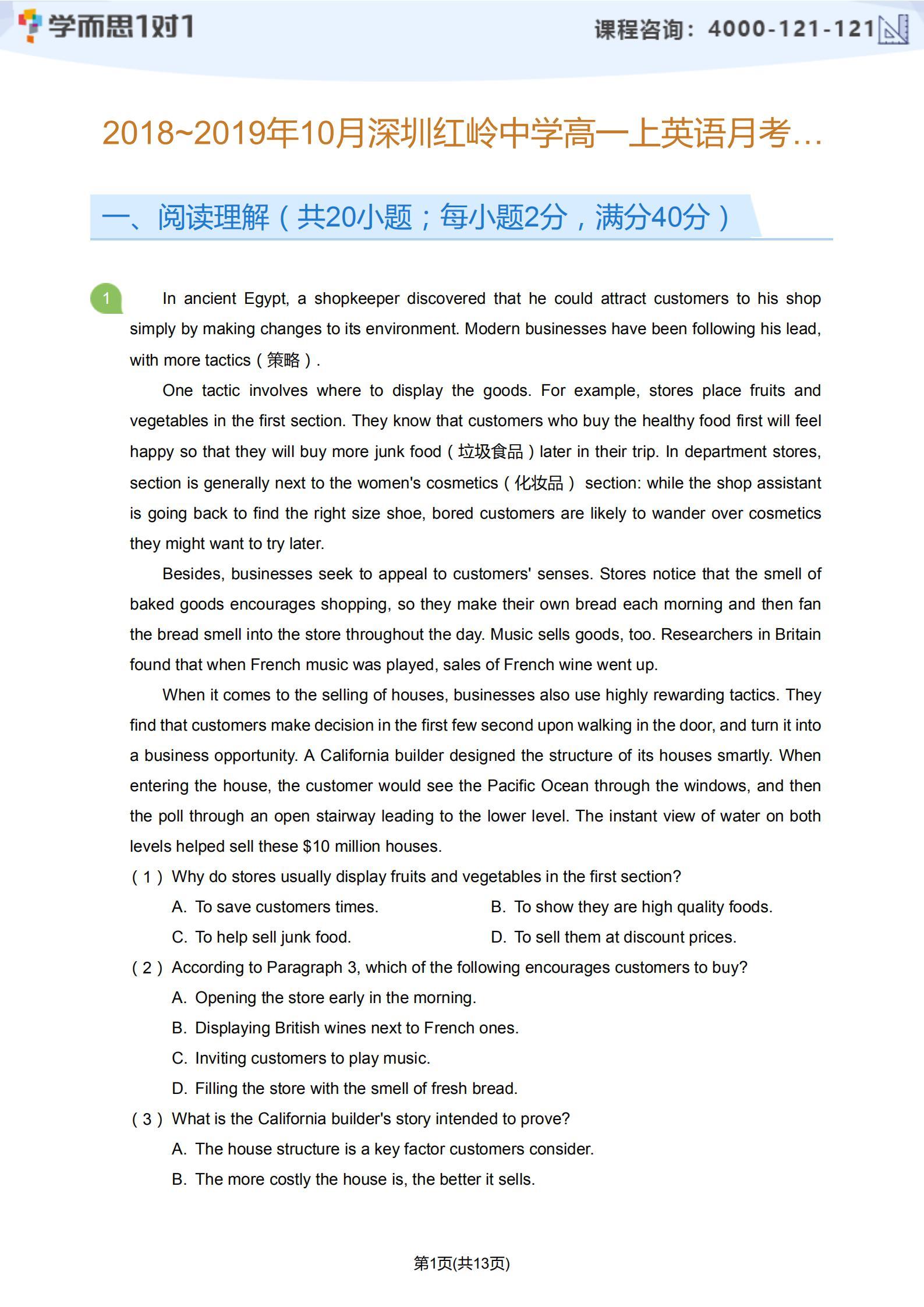 2018-2019学年10月深圳红岭中学高一上月考英语试卷及答案