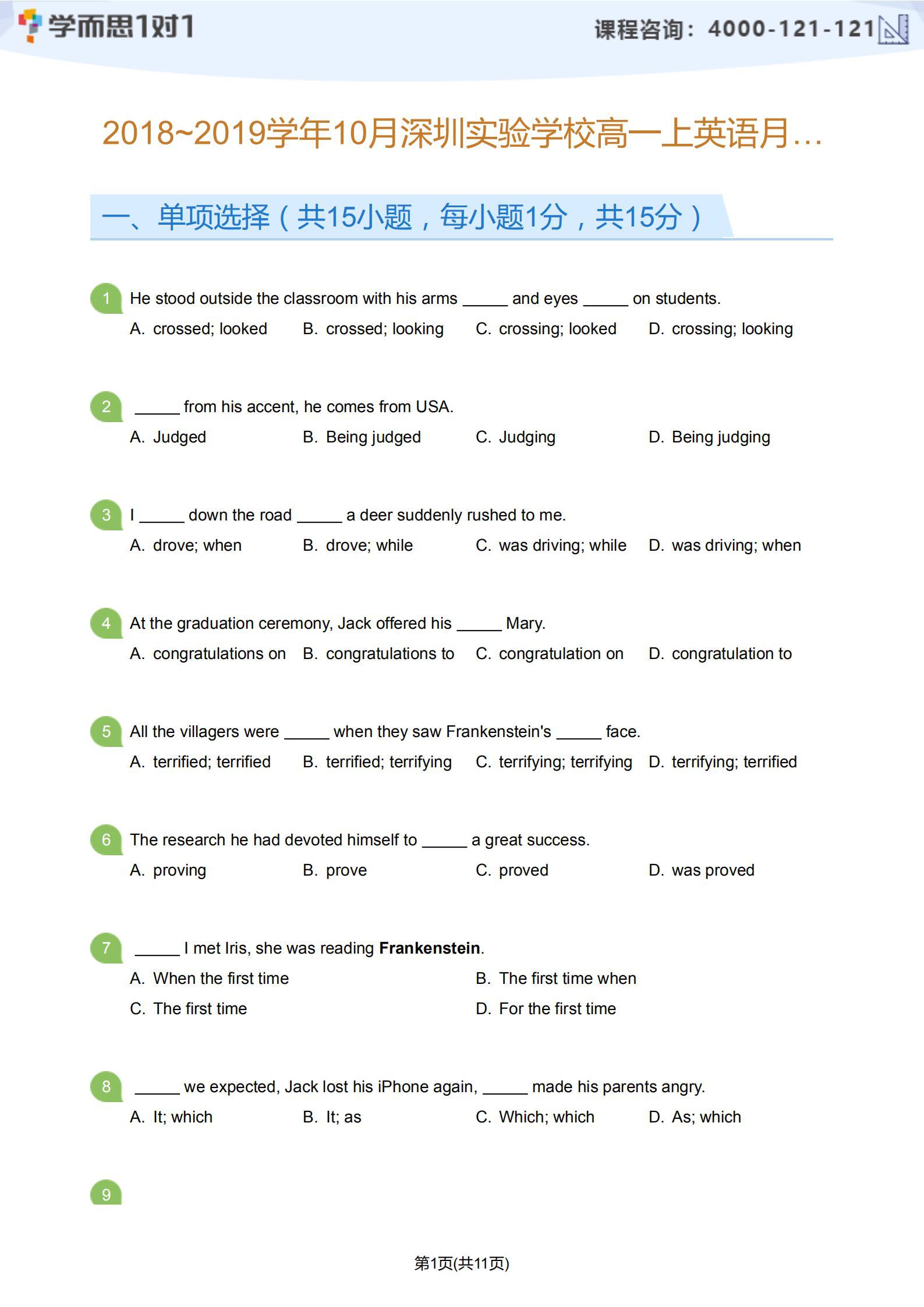 2018-2019学年10月深圳实验学校高一上月考英语试卷及答案