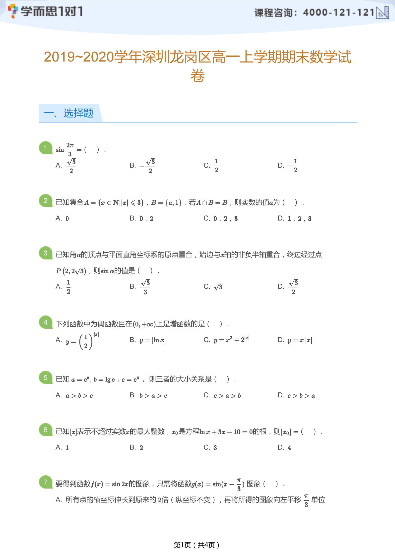 2020年深圳高一上月考数学试卷及答案