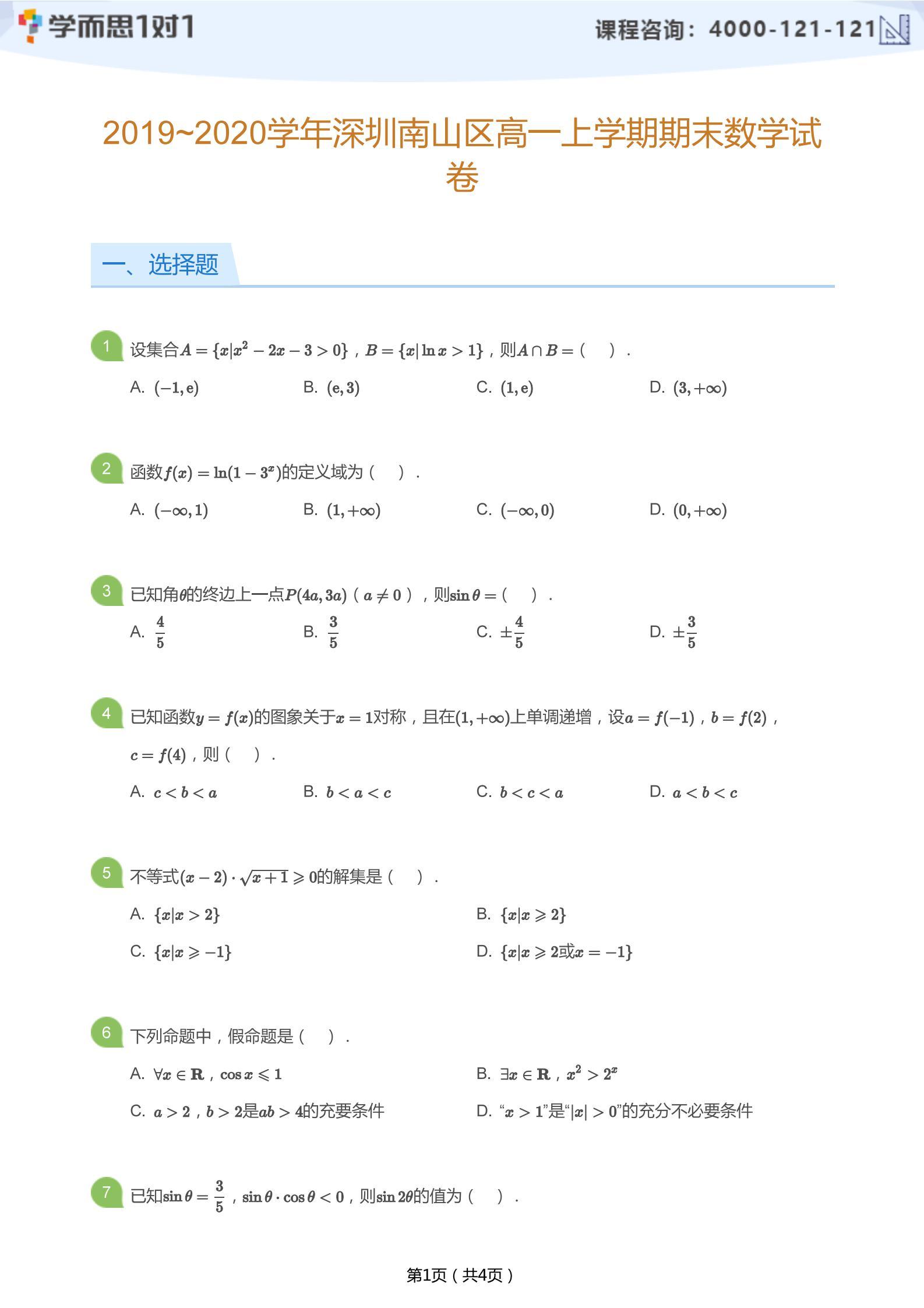 2019-2020学年深圳南山区高一上月考数学试卷及答案