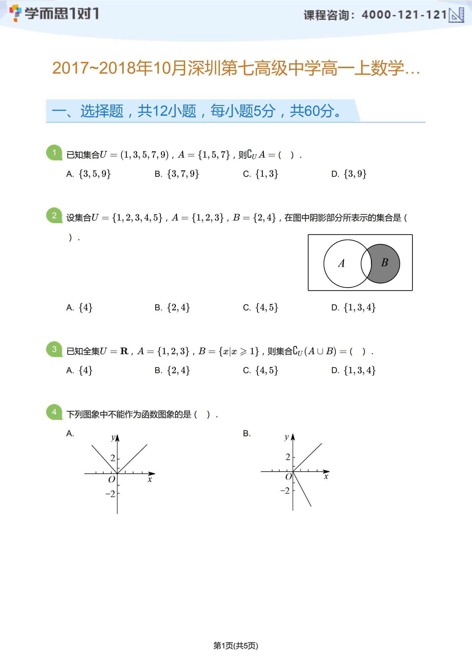 2017-2018学年10月深圳第七高级中学高一上月考数学试卷及答案