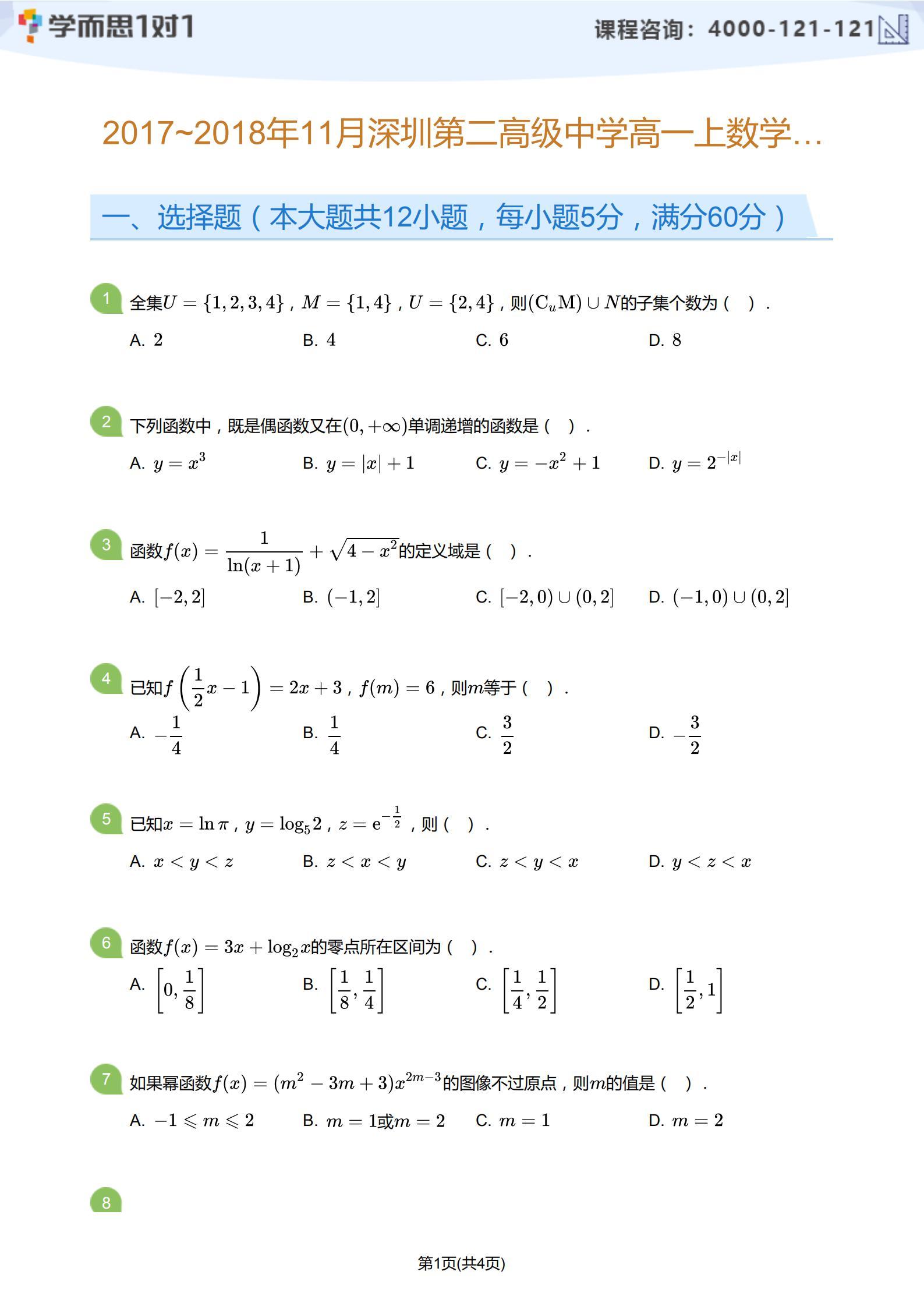 2017-2018学年11月深圳第二高级中学高一上月考数学试卷及答案