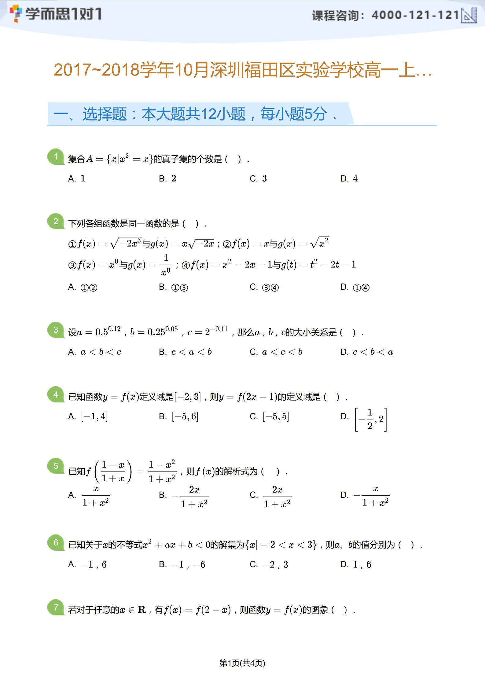 2017-2018学年10月深圳福田区实验学校高一上月考数学试卷及答案