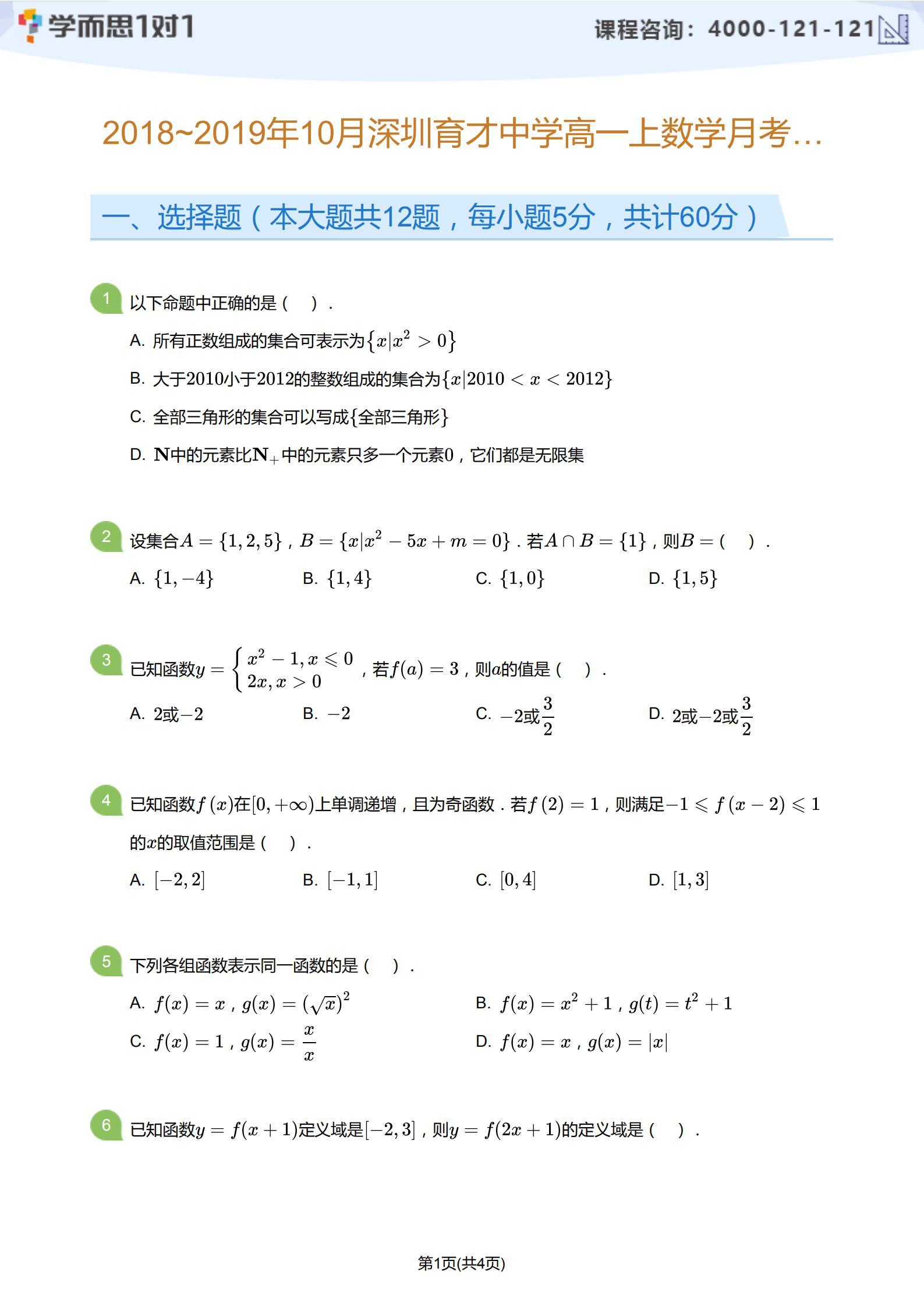 2018-2019学年10月深圳育才中学高一上月考数学试卷及答案
