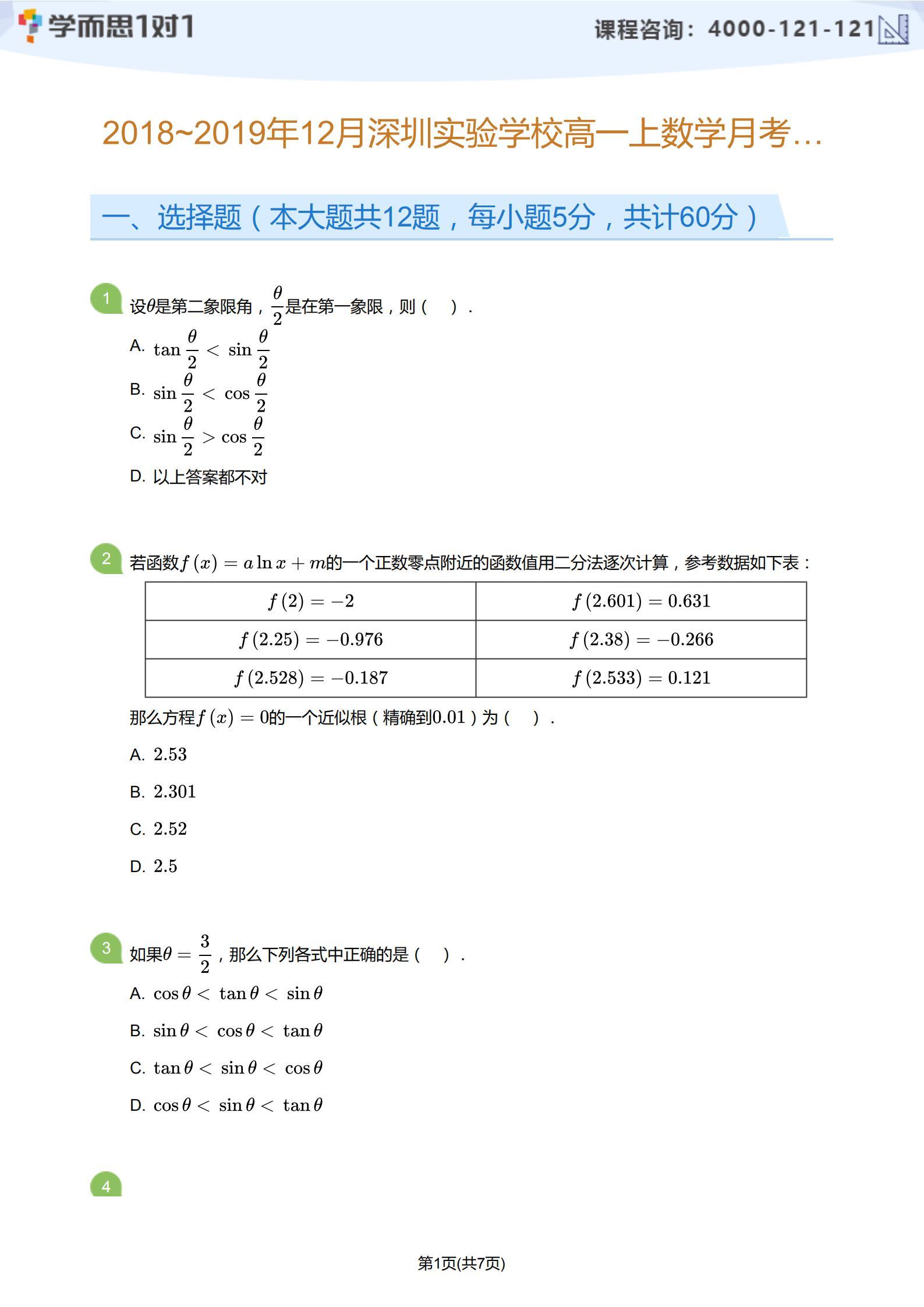 2018-2019学年12月深圳实验学校高一上月考数学试卷及答案