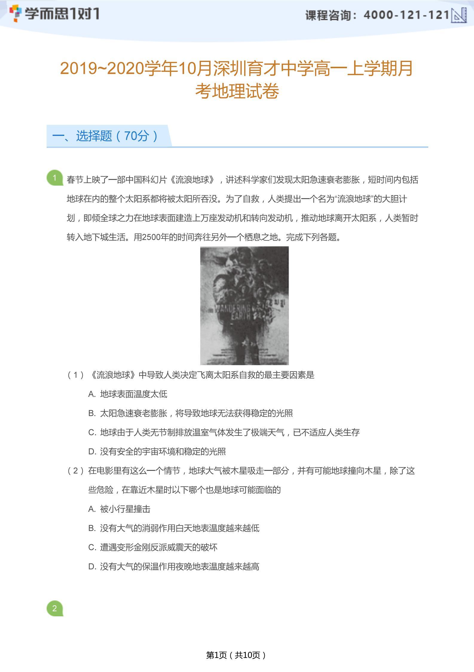 2019-2020学年10月深圳育才中学高一上月考地理试卷及答案