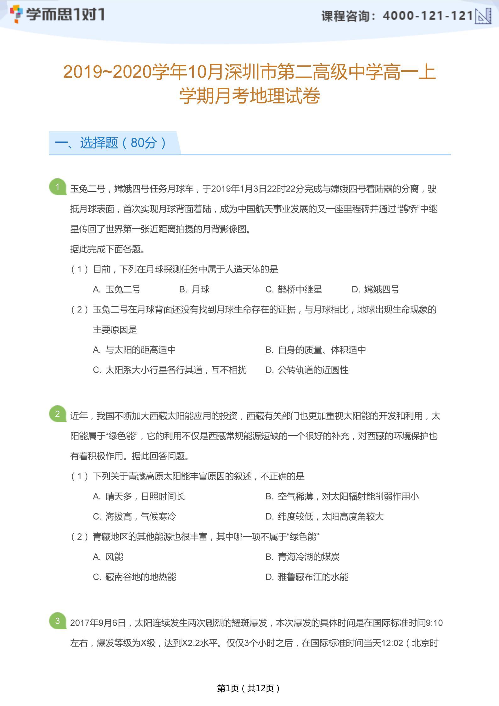 2019-2020学年10月深圳第二高级中学高一上月考地理试卷及答案