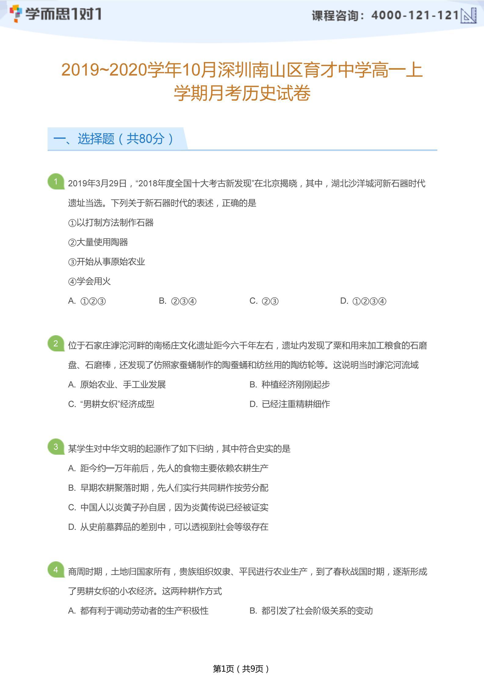 2019-2020学年10月深圳育才中学高一上月考历史试卷及答案