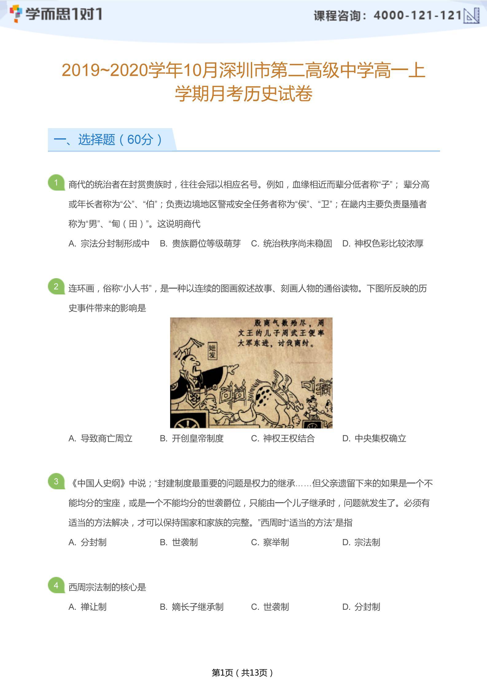 2019-2020学年10月深圳第二高级中学高一上月考历史试卷及答案