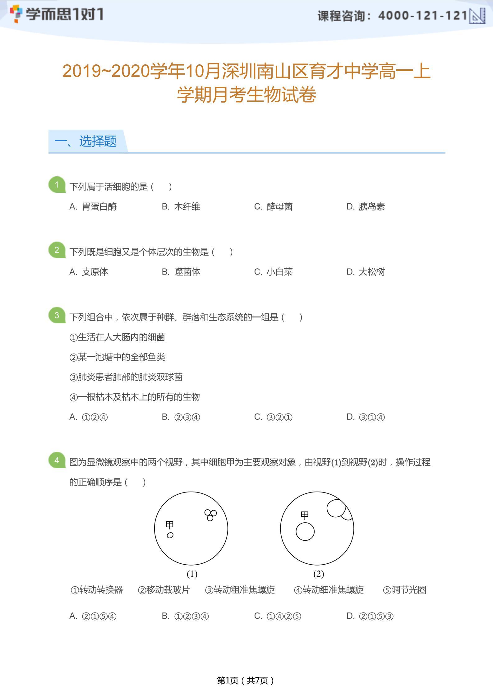 2019-2020学年10月深圳育才中学高一上月考生物试卷及答案