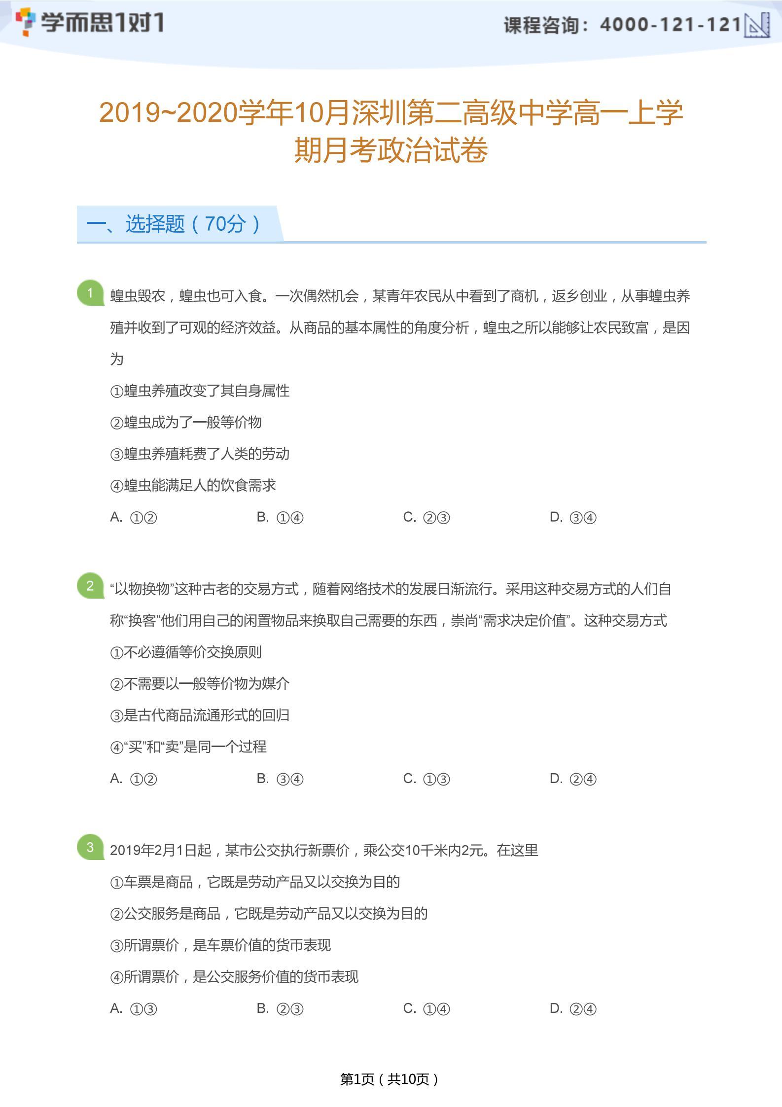 2020年深圳高一上月考政治试卷及答案