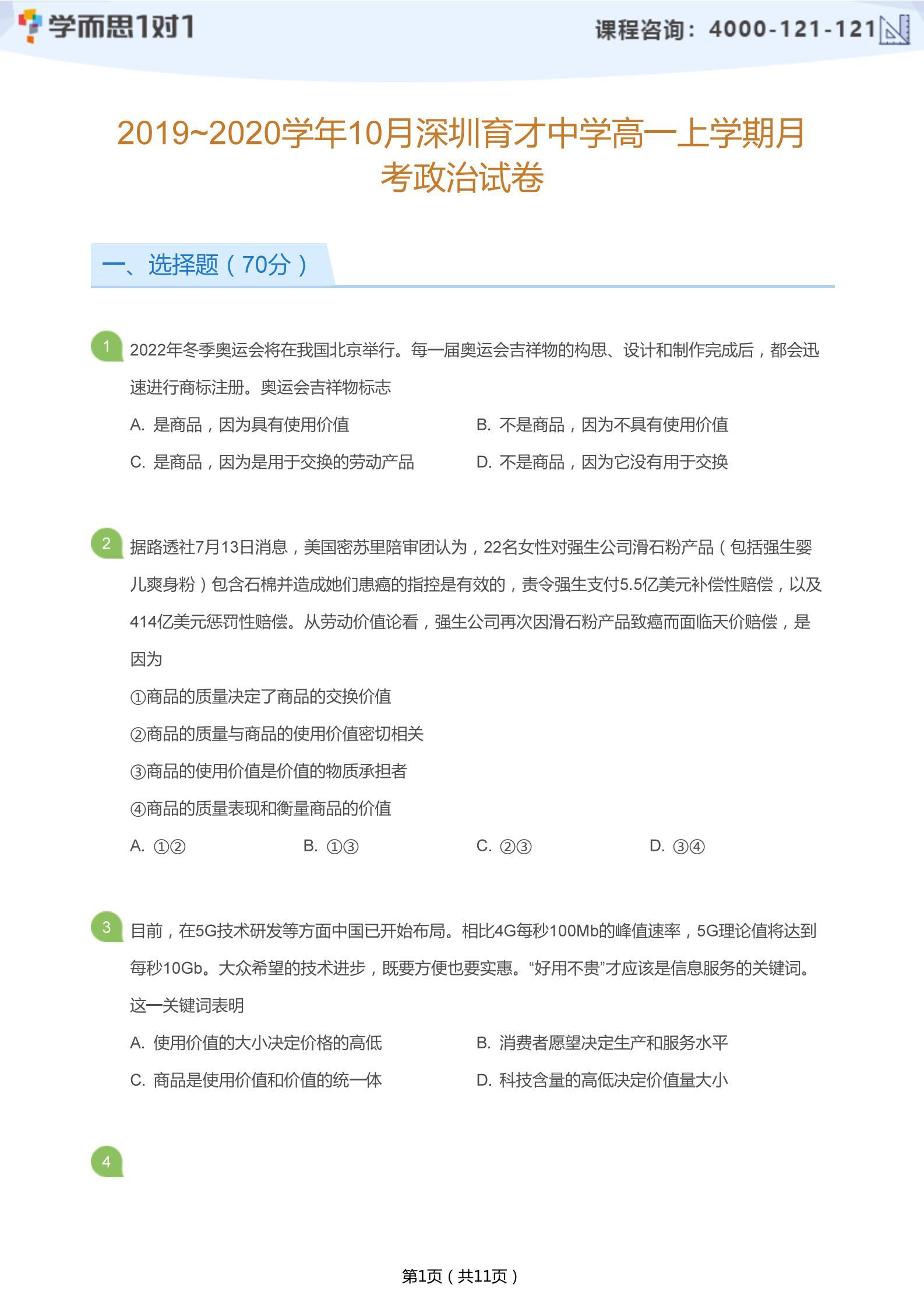 2019-2020学年10月深圳育才中学高一上月考政治试卷及答案