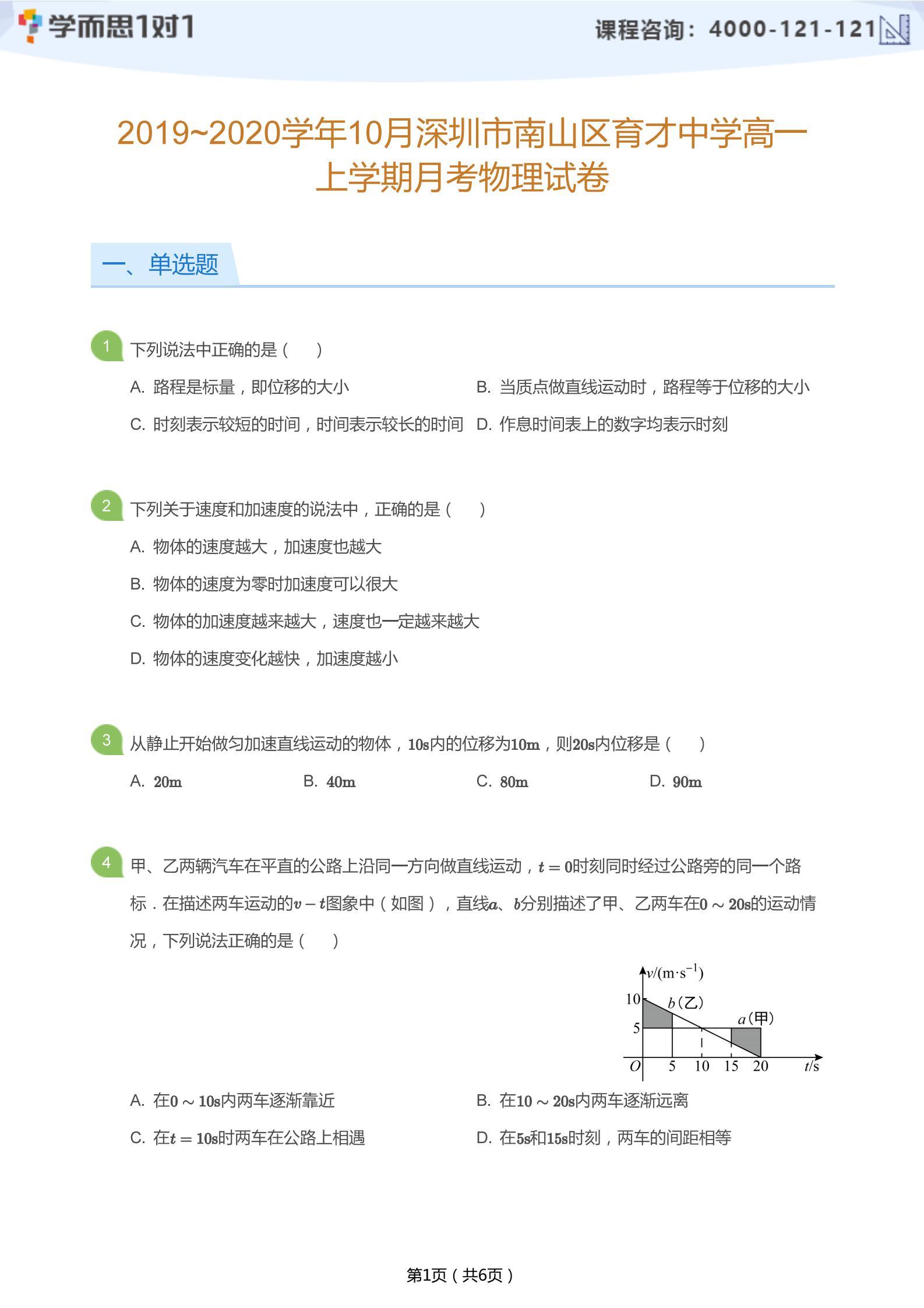 2019-2020学年10月深圳育才中学高一上月考物理试卷及答案