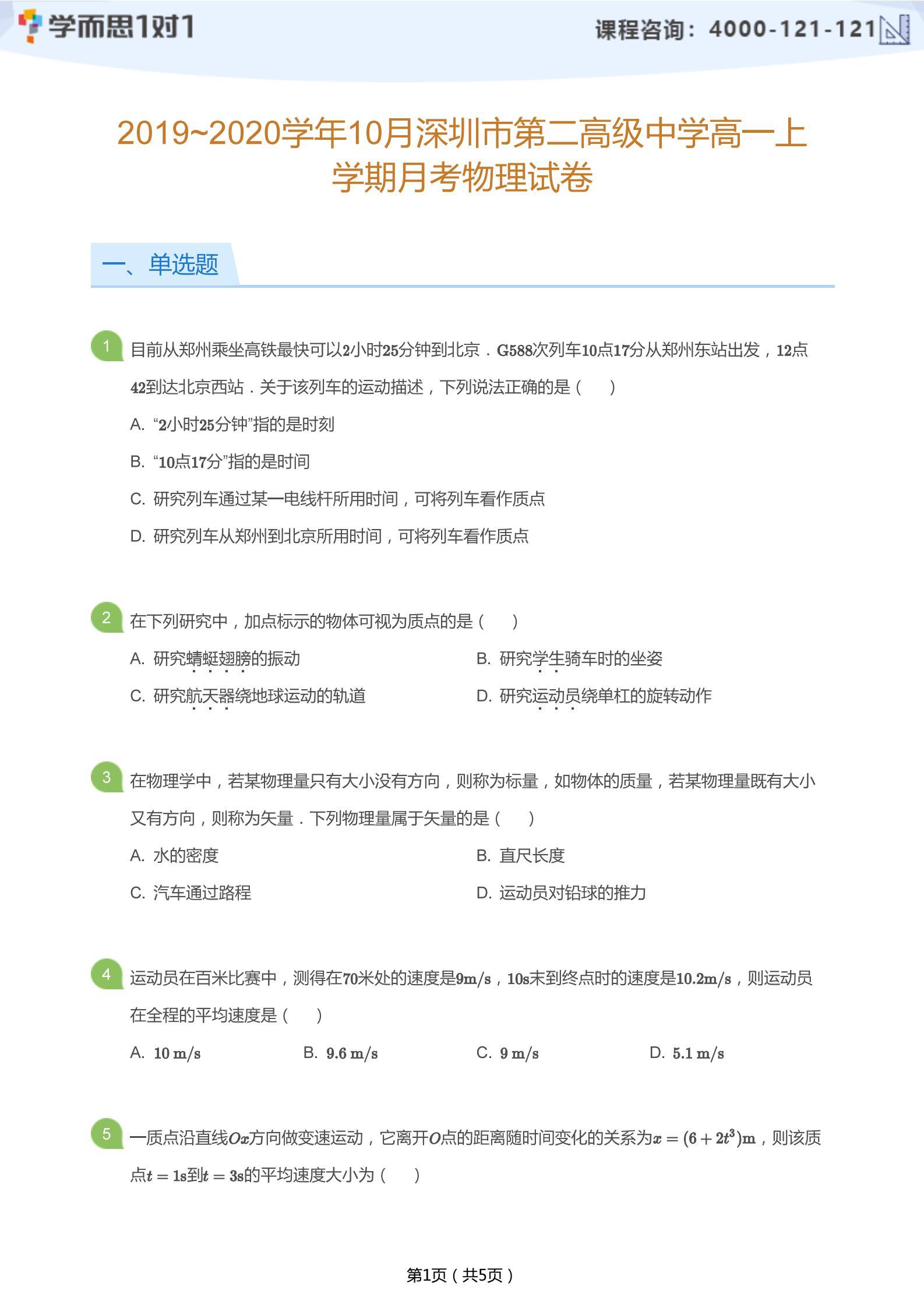 2020年深圳高一上月考物理试卷及答案