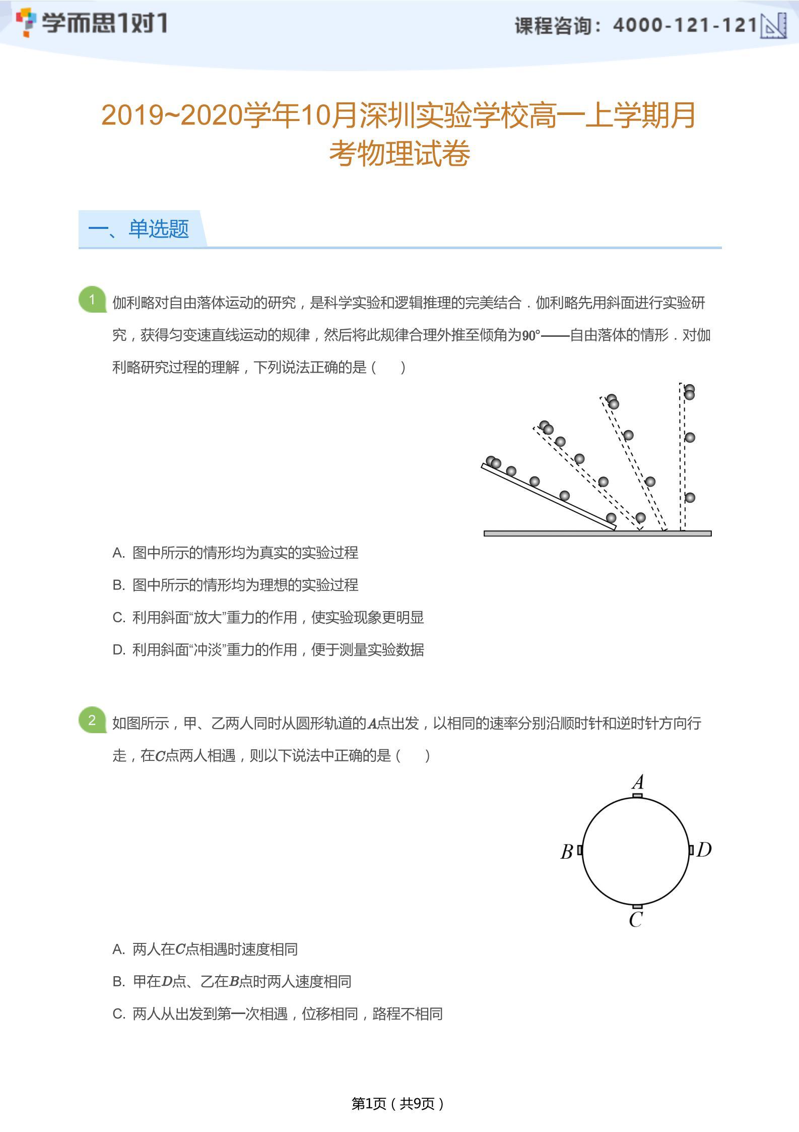 2019-2020学年10月深圳实验学校高一上月考物理试卷及答案