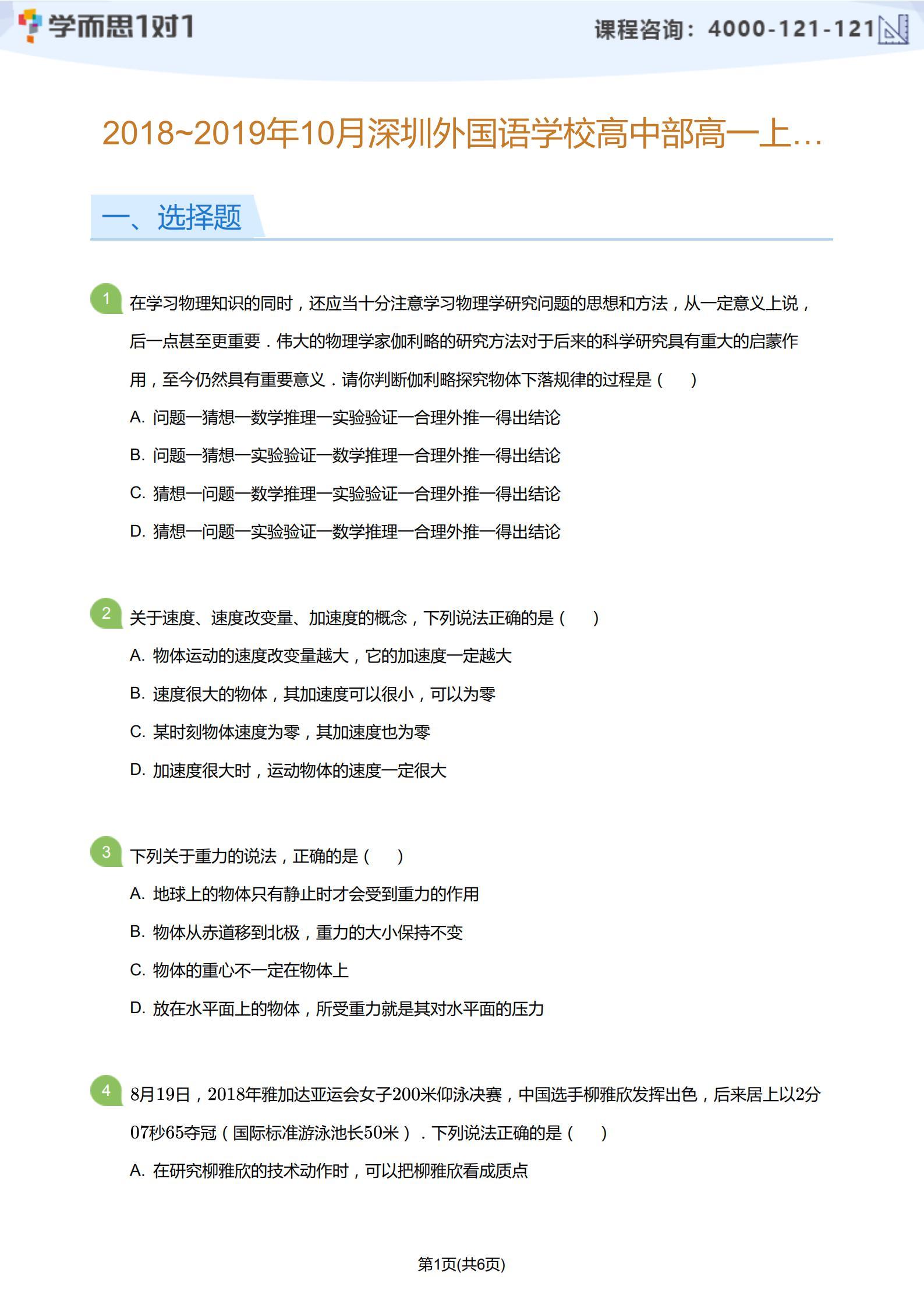 2018-2019学年10月深圳外国语学校高一上月考物理试卷及答案