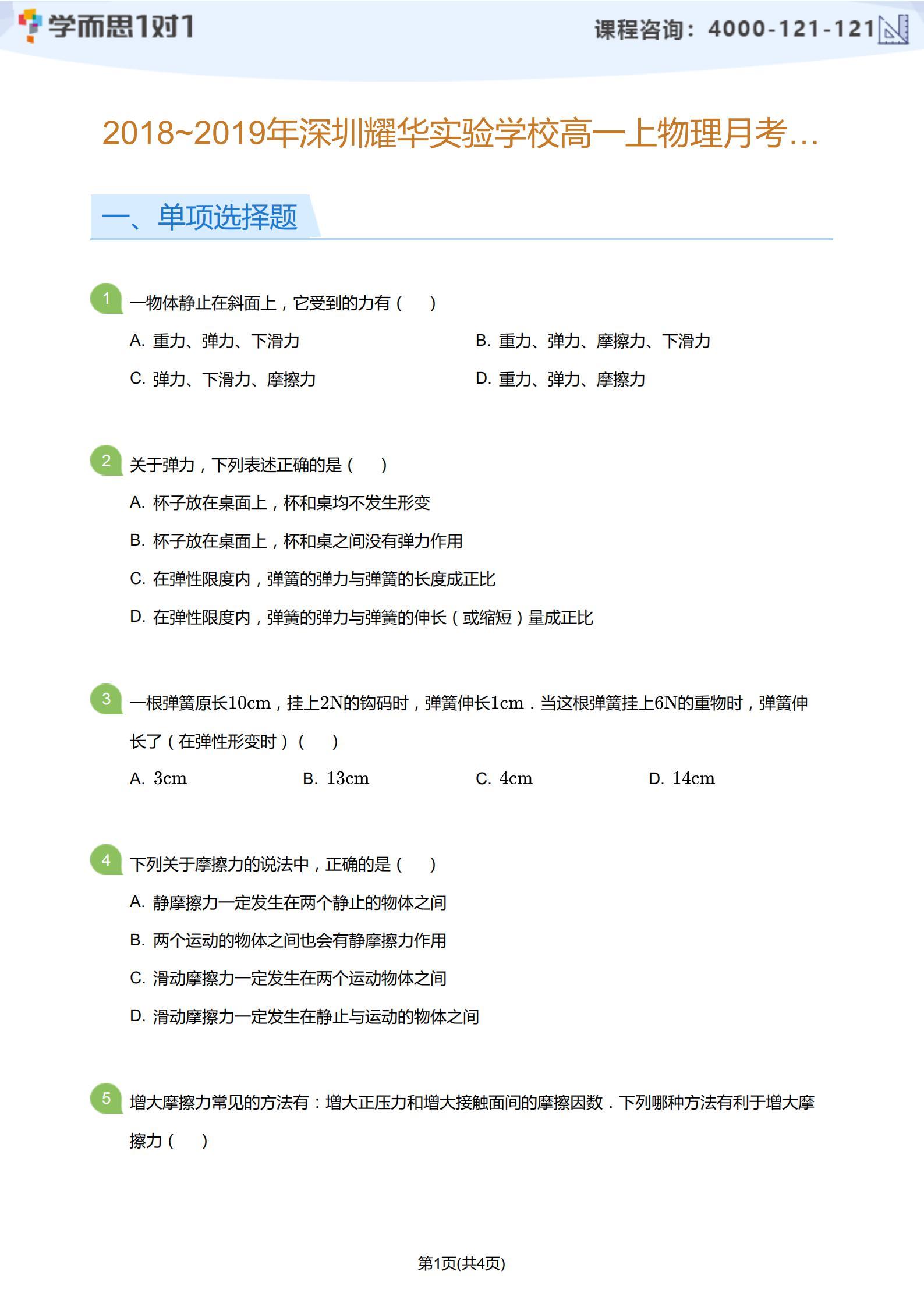2018-2019学年10月深圳耀华实验学校高一上月考物理试卷及答案