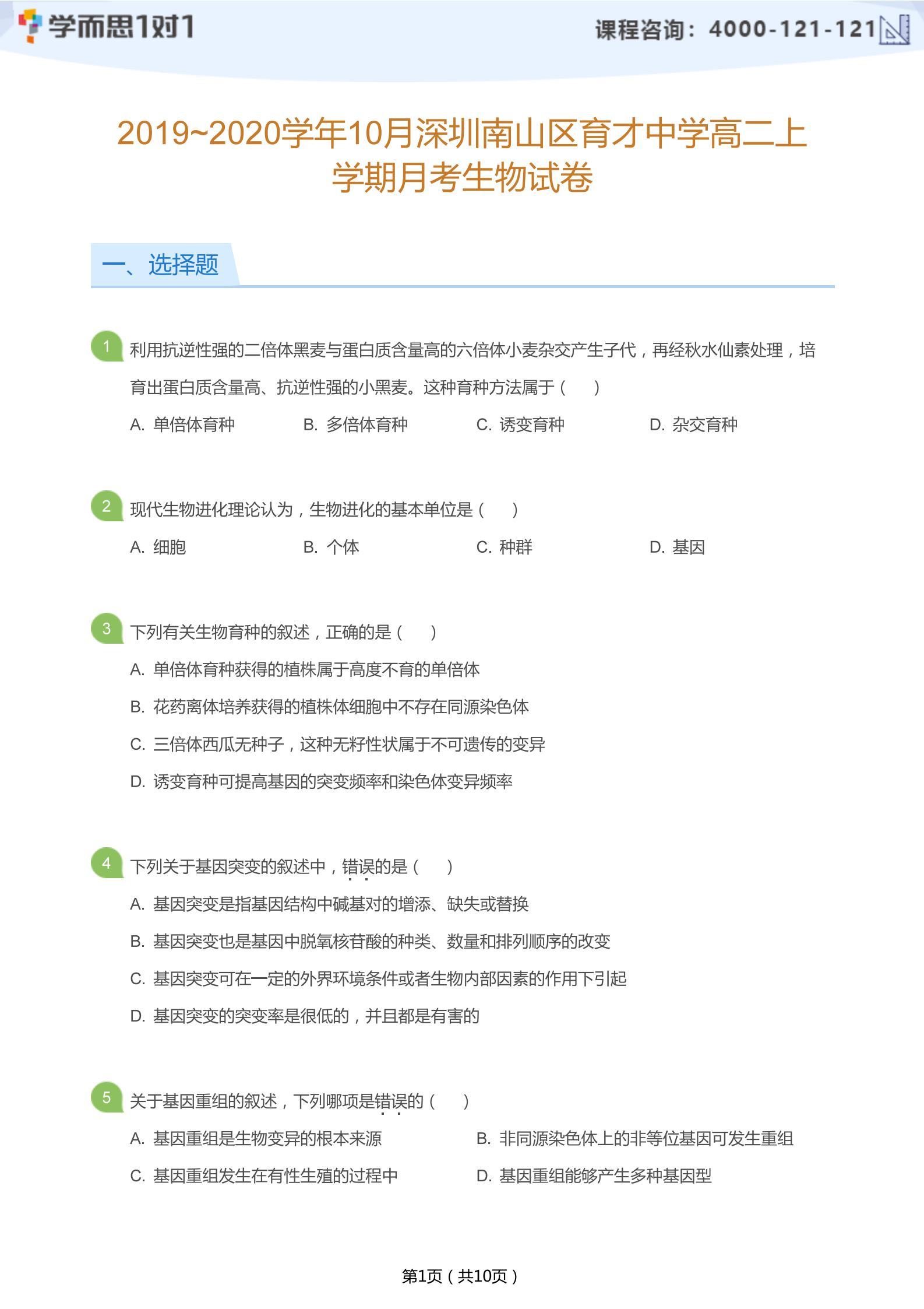 2020年深圳高二上月考生物试卷及答案