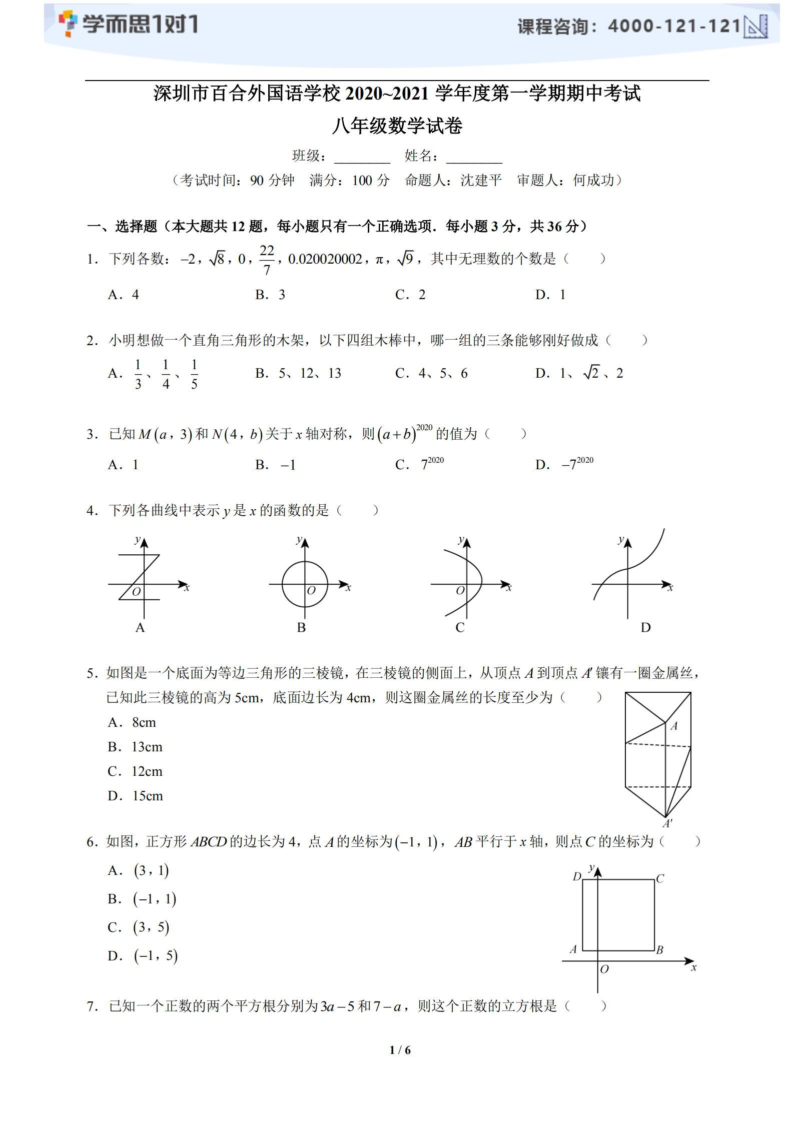 2020-2021学年深圳百合外国语学校初二上期中考试英语试卷
