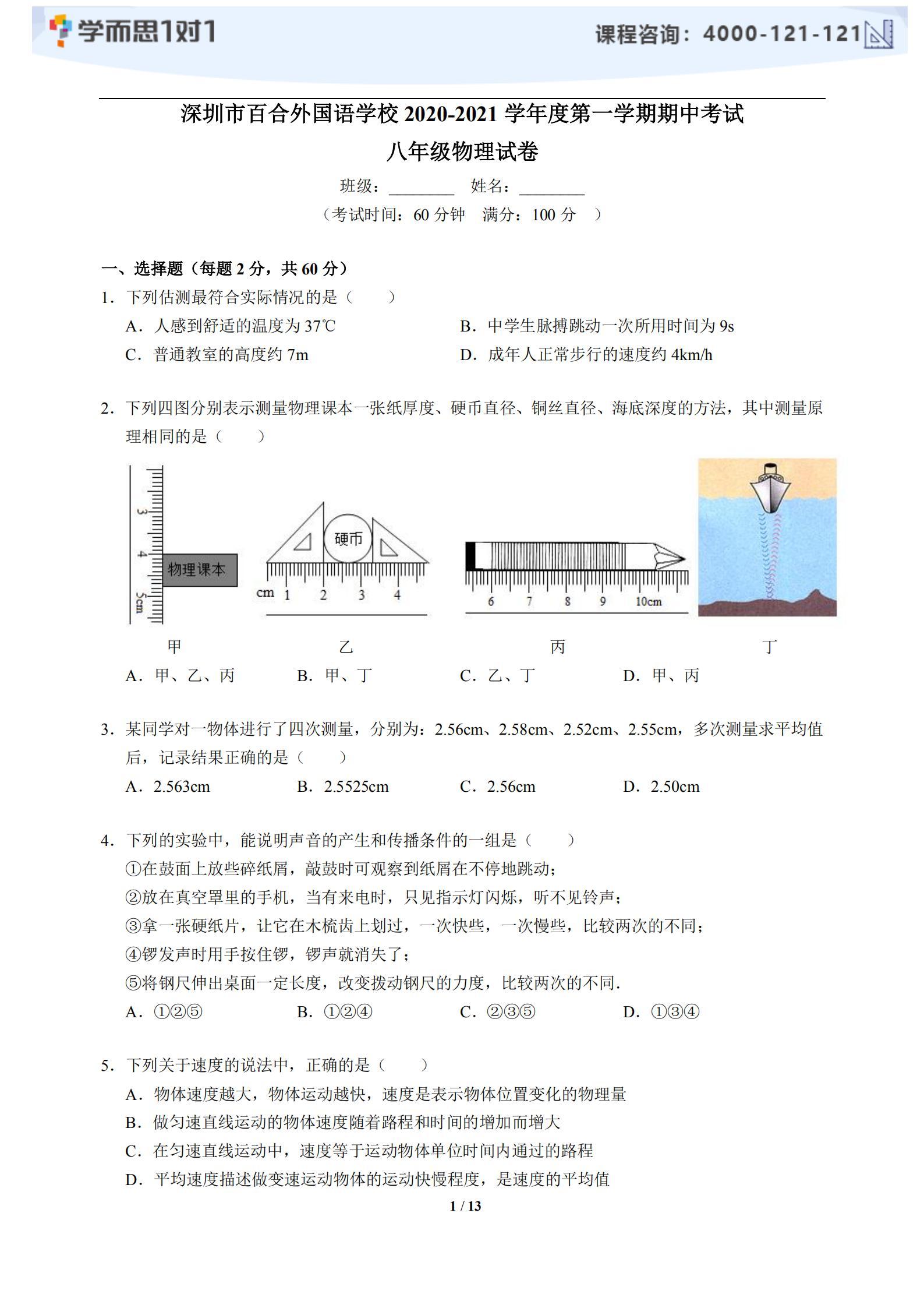 2020-2021学年深圳百合外国语学校初二上期中考试物理试卷