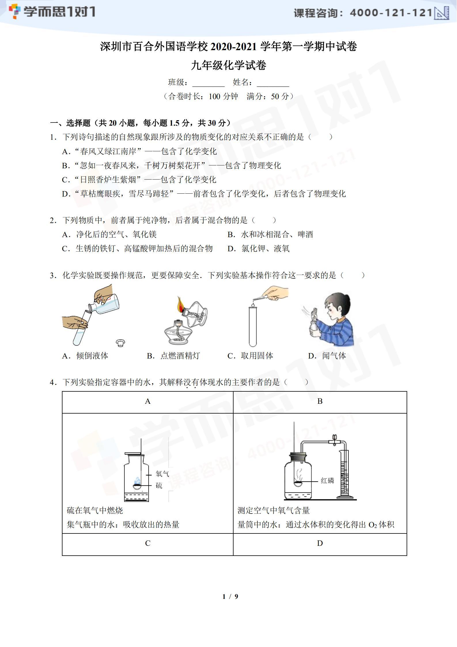 2020-2021学年深圳百合外国语学校初三上期中考试化学试卷