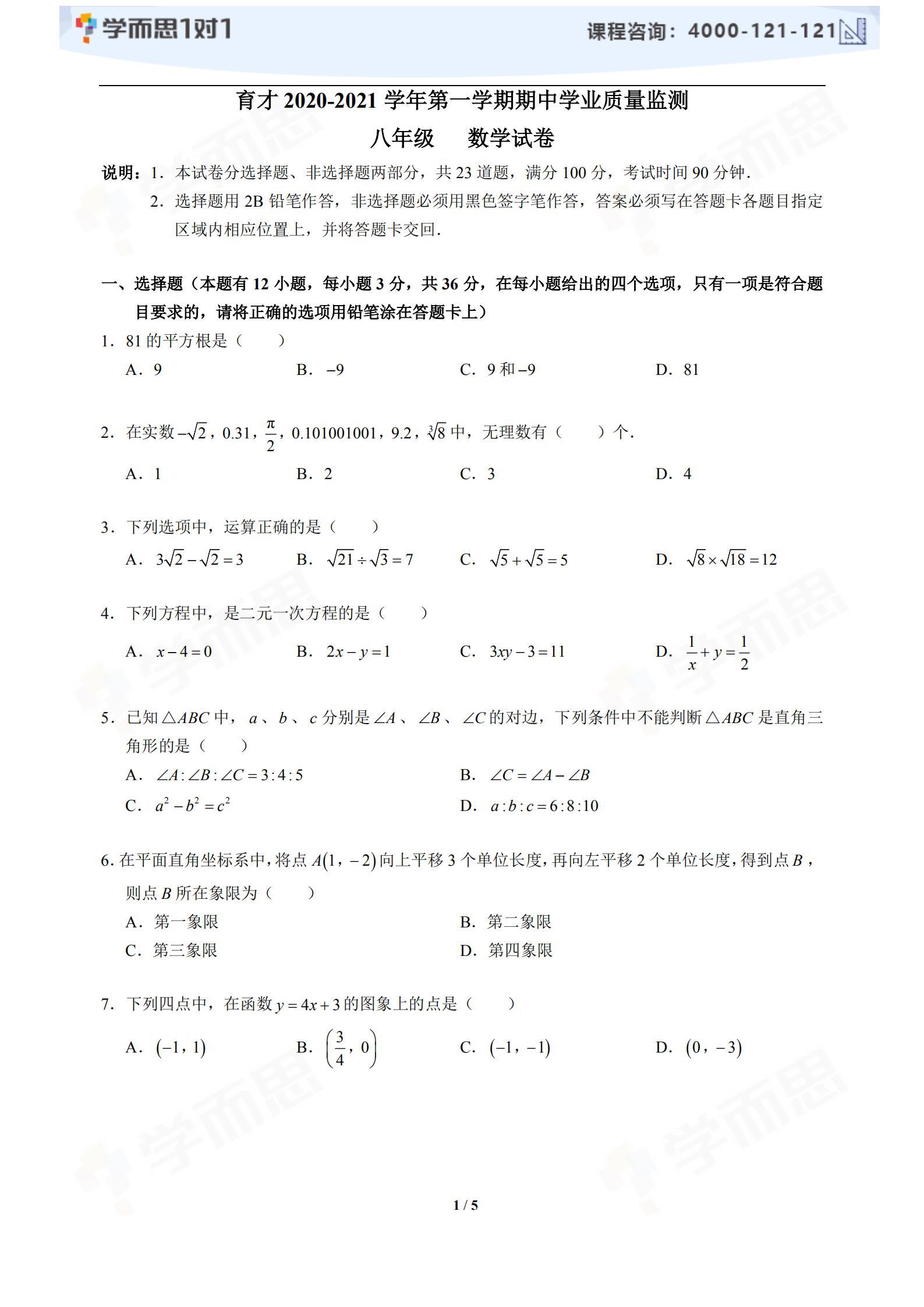 2020-2021学年深圳育才中学初二上学期期中数学试题及答案