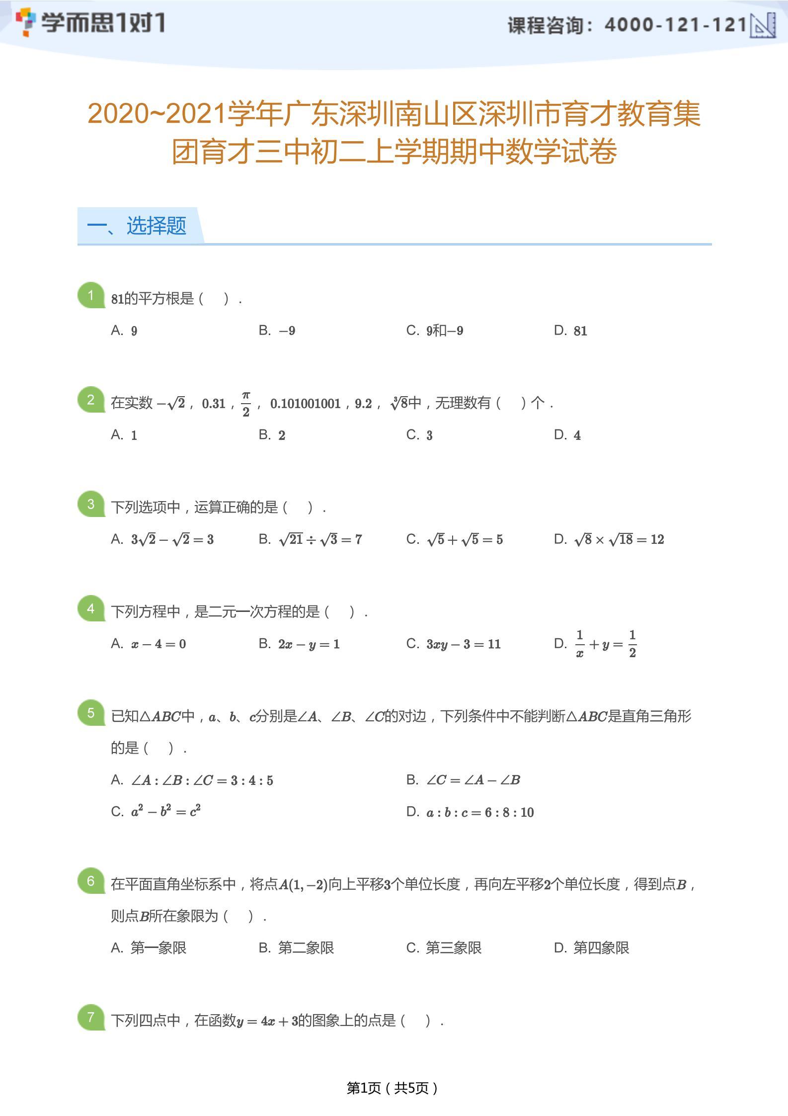 2020-2021学年深圳育才三中初三上学期期中数学试题及答案