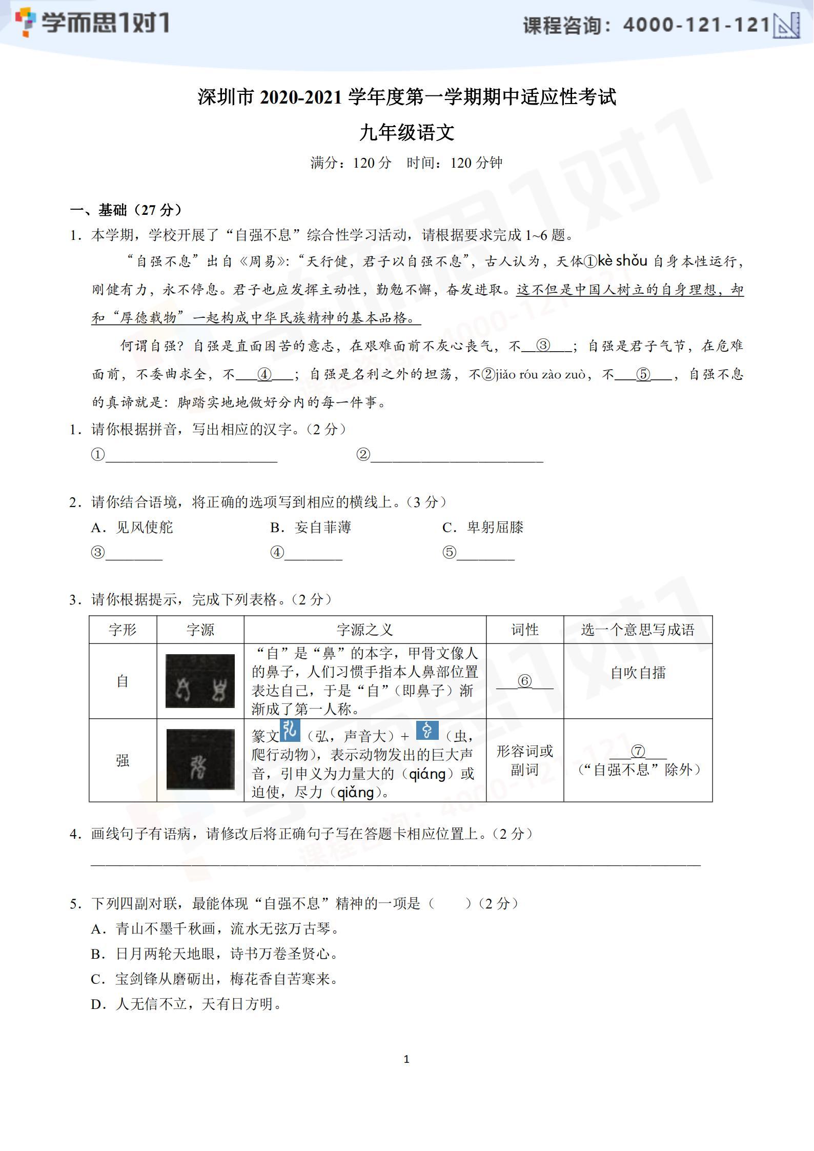 2020-2021学年深圳市统考初三上学期期中语文试题及答案
