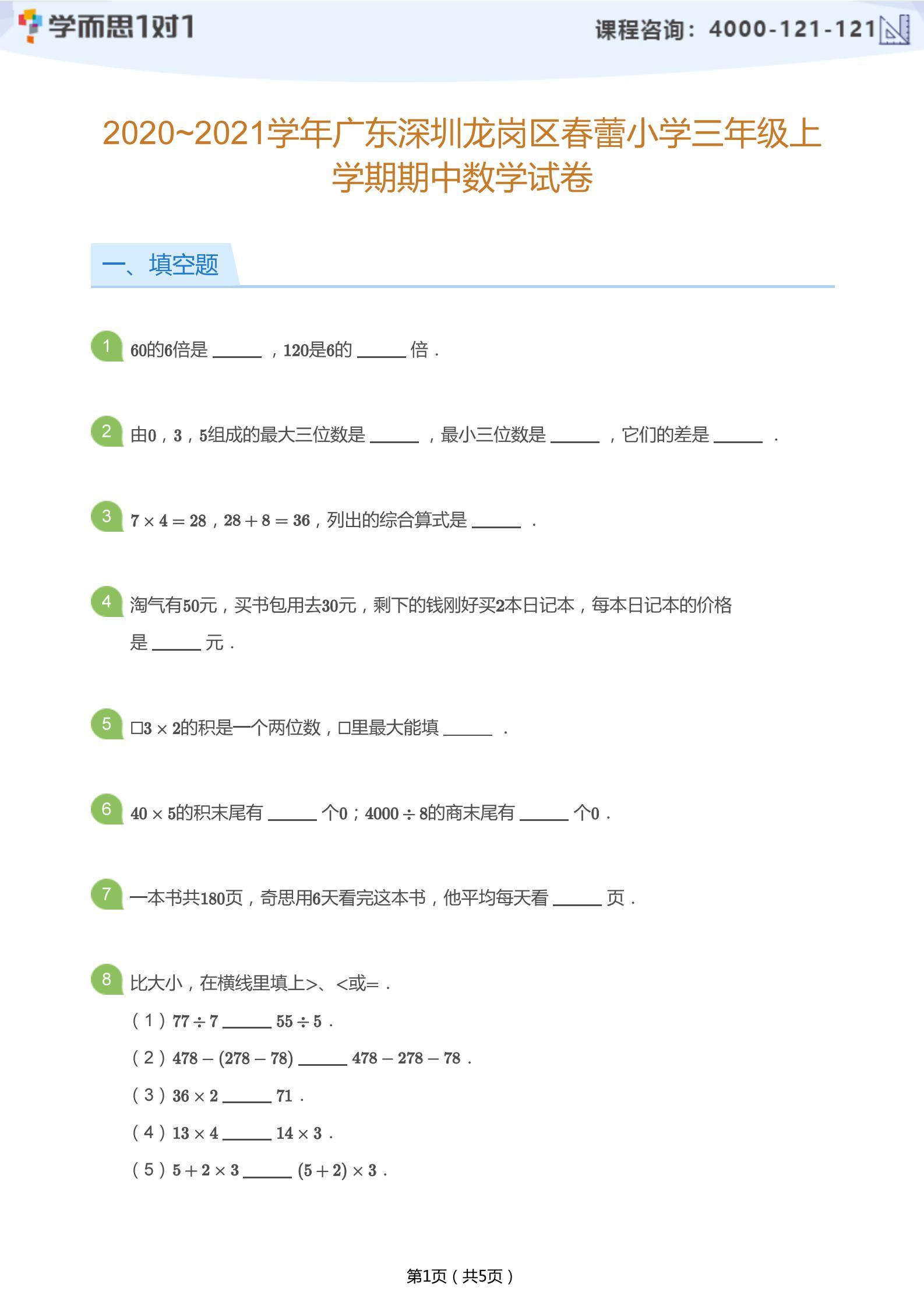 2020-2021学年深圳春蕾小学三年级上学期期中数学试题及答案