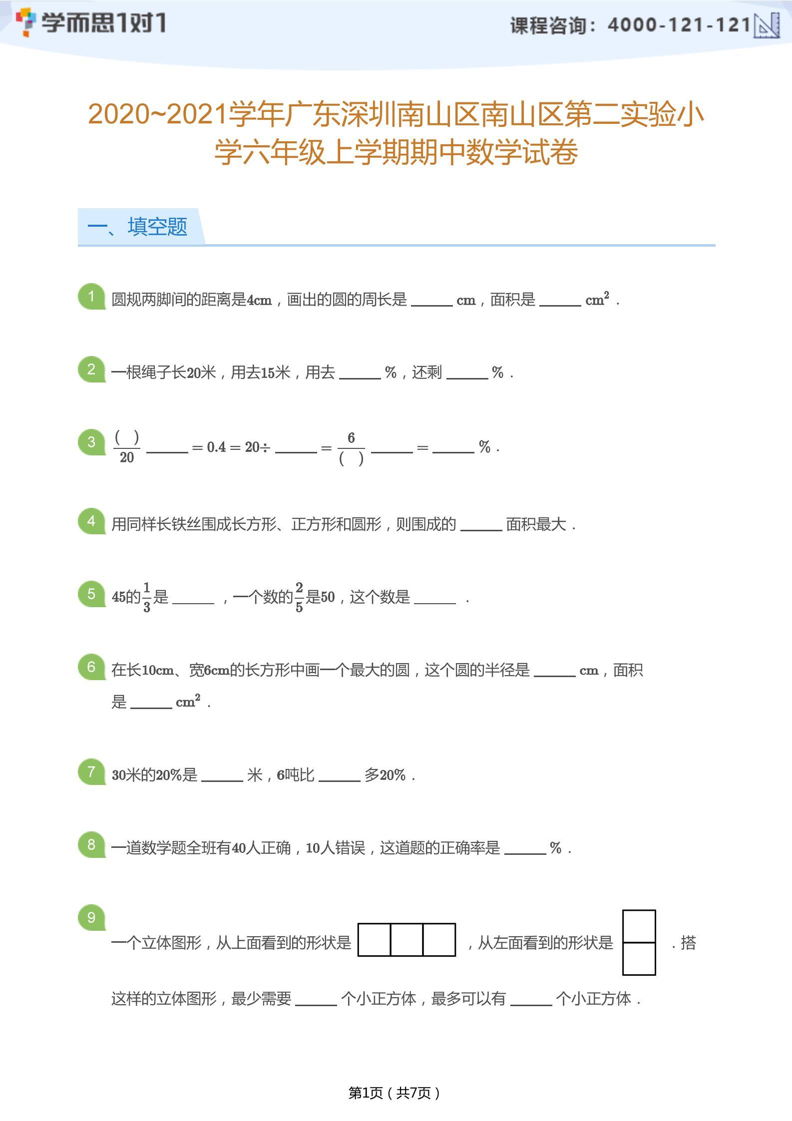 2020-2021学年深圳南山区第二实验小学六年级上学期期中数学试题及答案