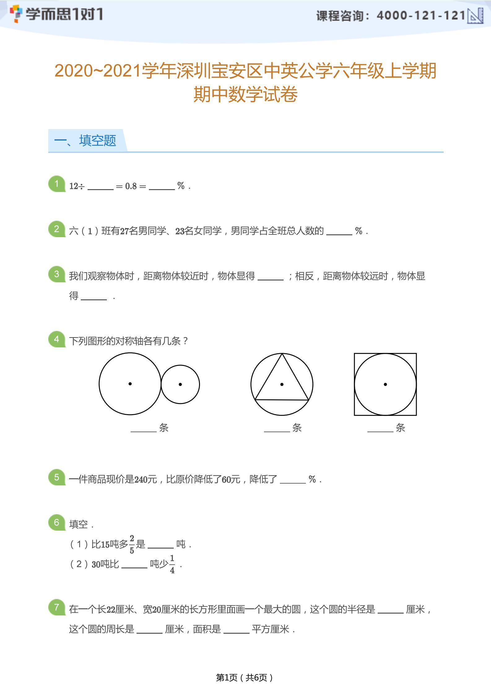 2020-2021学年深圳中英公学六年级上学期期中数学试题及答案