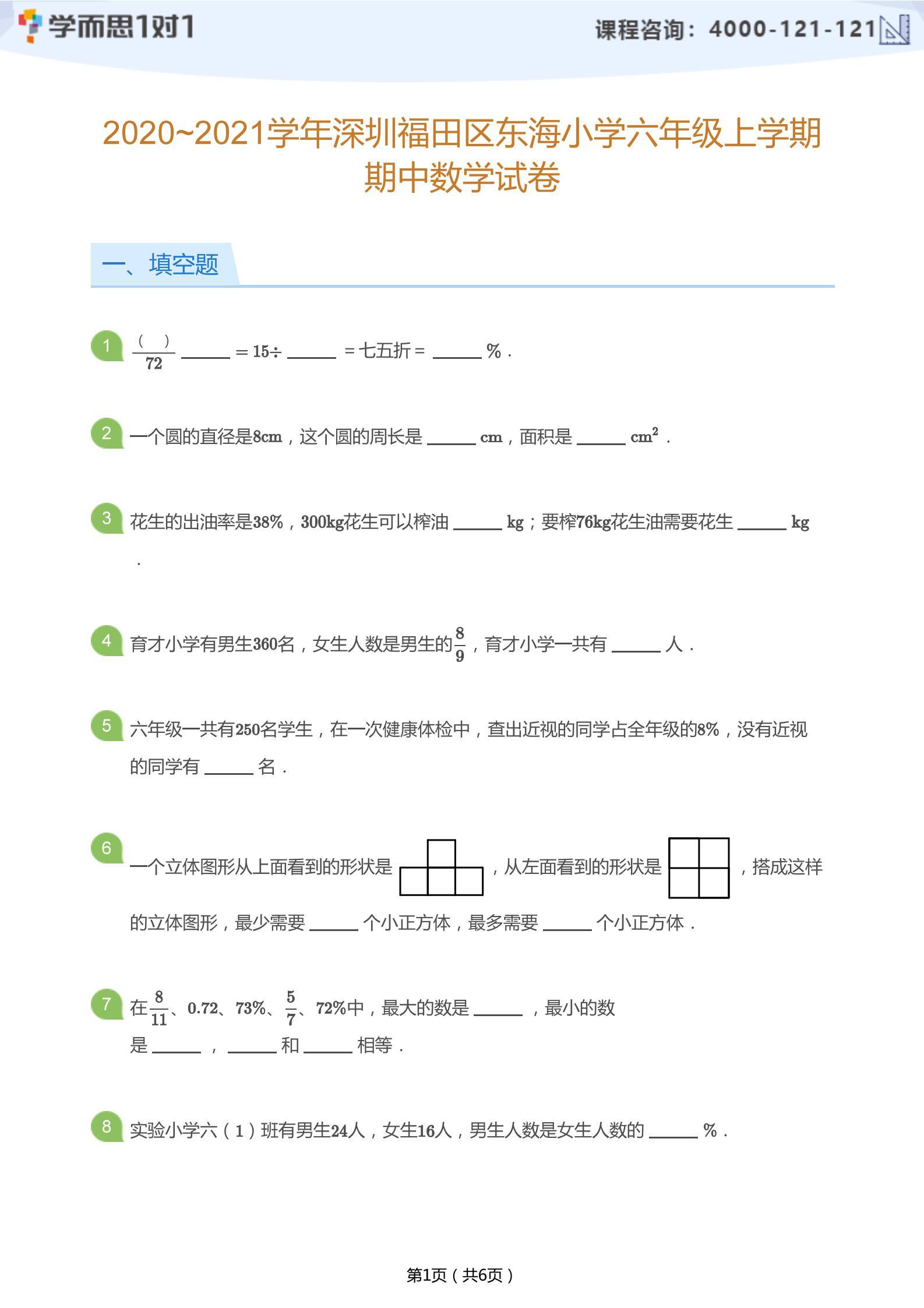2020-2021学年深圳东海小学六年级上学期期中数学试题及答案