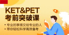 KET/PET短期课