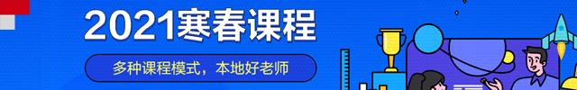2021寒假1对1初中中考辅导课