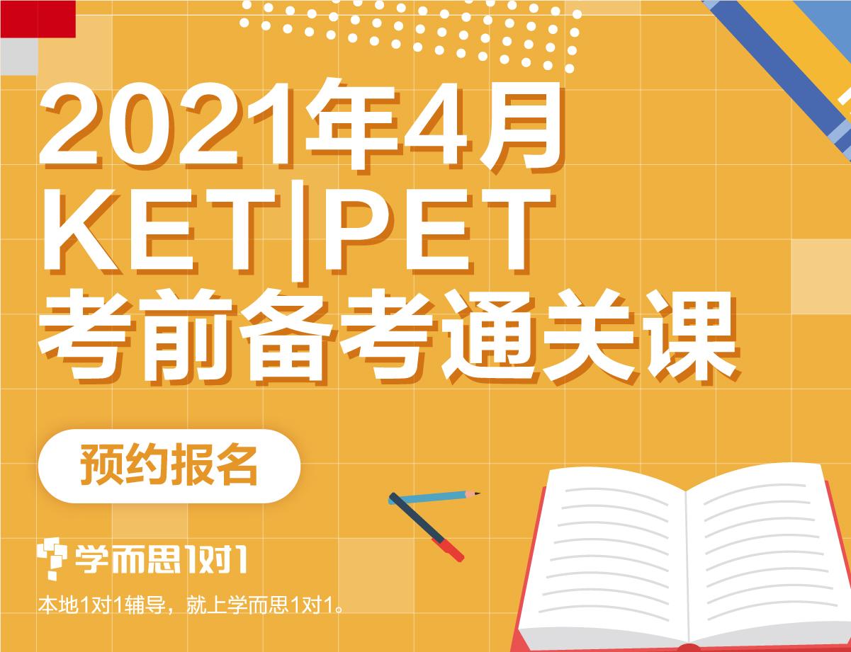 2021年4月KET|PET考前备考通关课