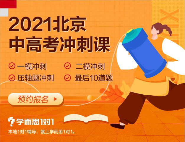 2021北京中高考冲刺课