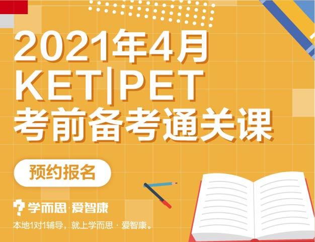 2021年4月KET PET考前�淇纪��P�n