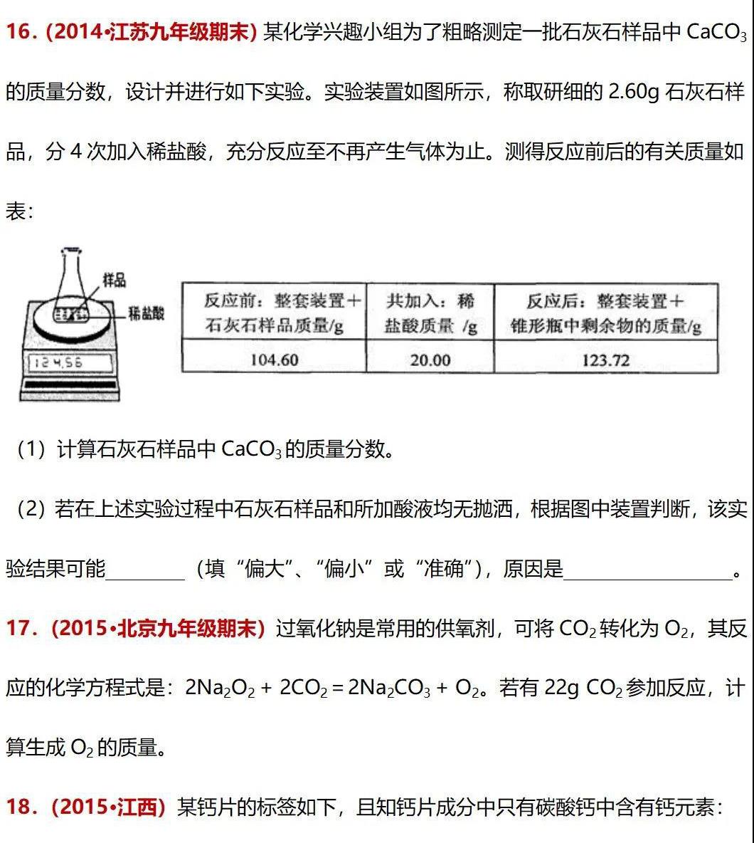 中考化学计算专项练习题(四)