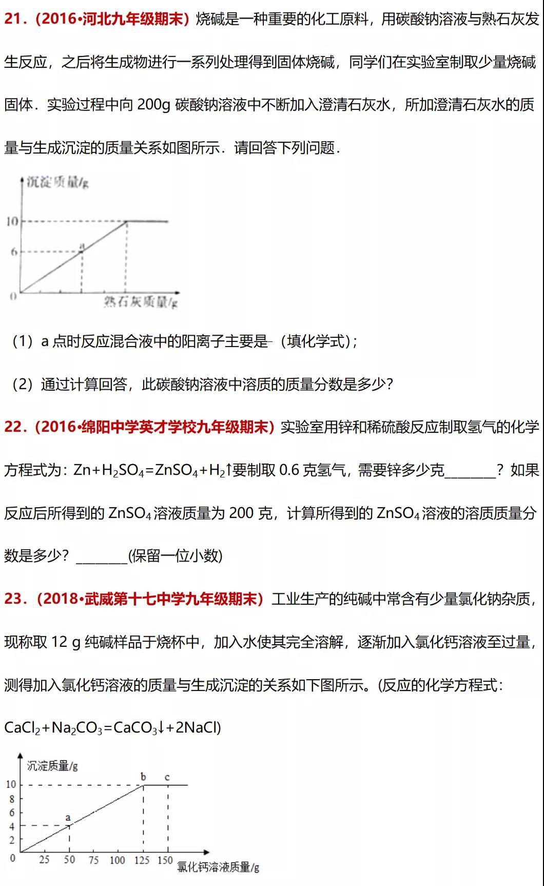 中考化学计算专项练习题(五)